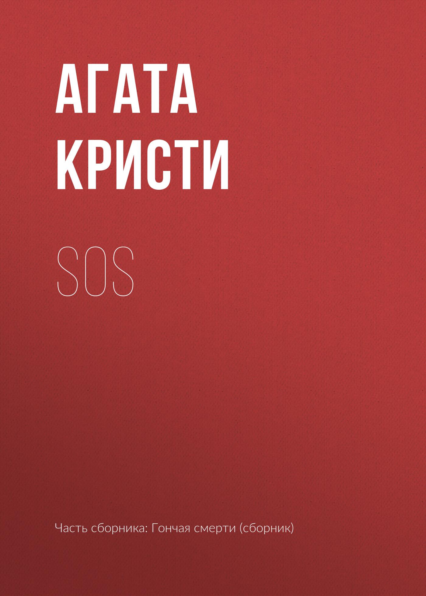 Купить книгу SOS, автора Агаты Кристи