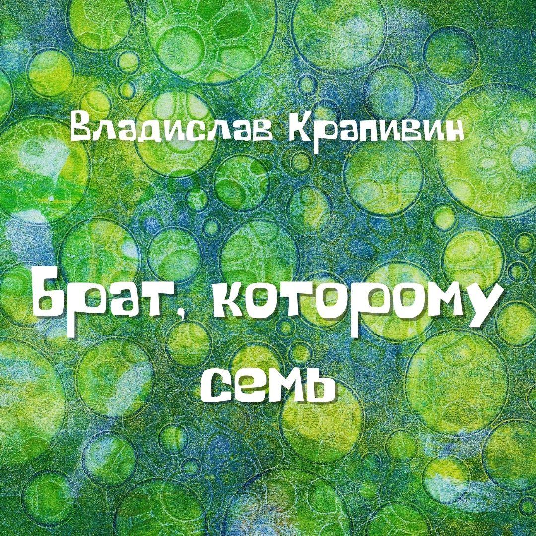 Купить книгу Брат, которому семь, автора Владислава Крапивина