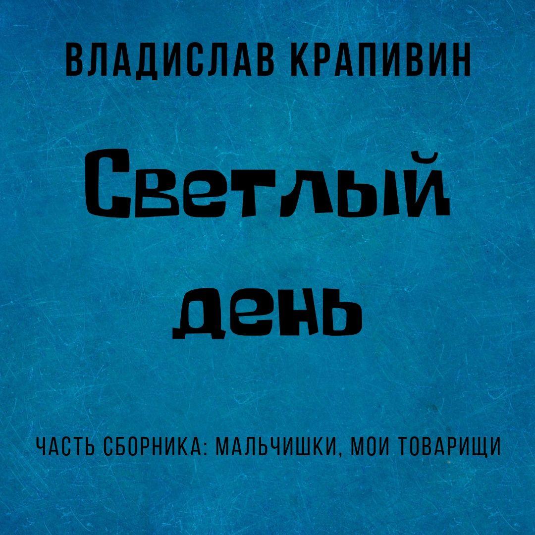 Купить книгу Светлый день, автора Владислава Крапивина