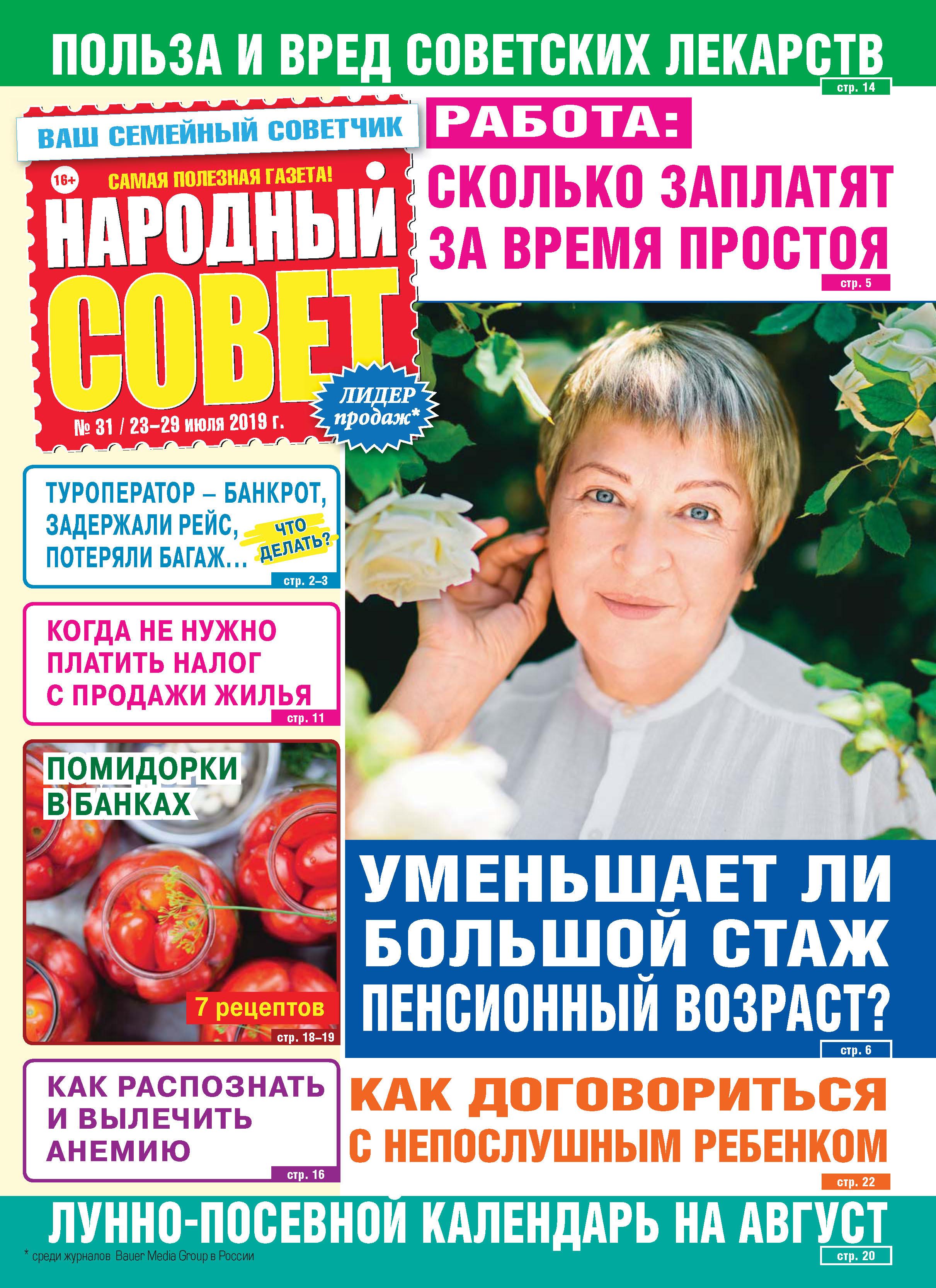 Купить книгу Народный совет №31/2019, автора