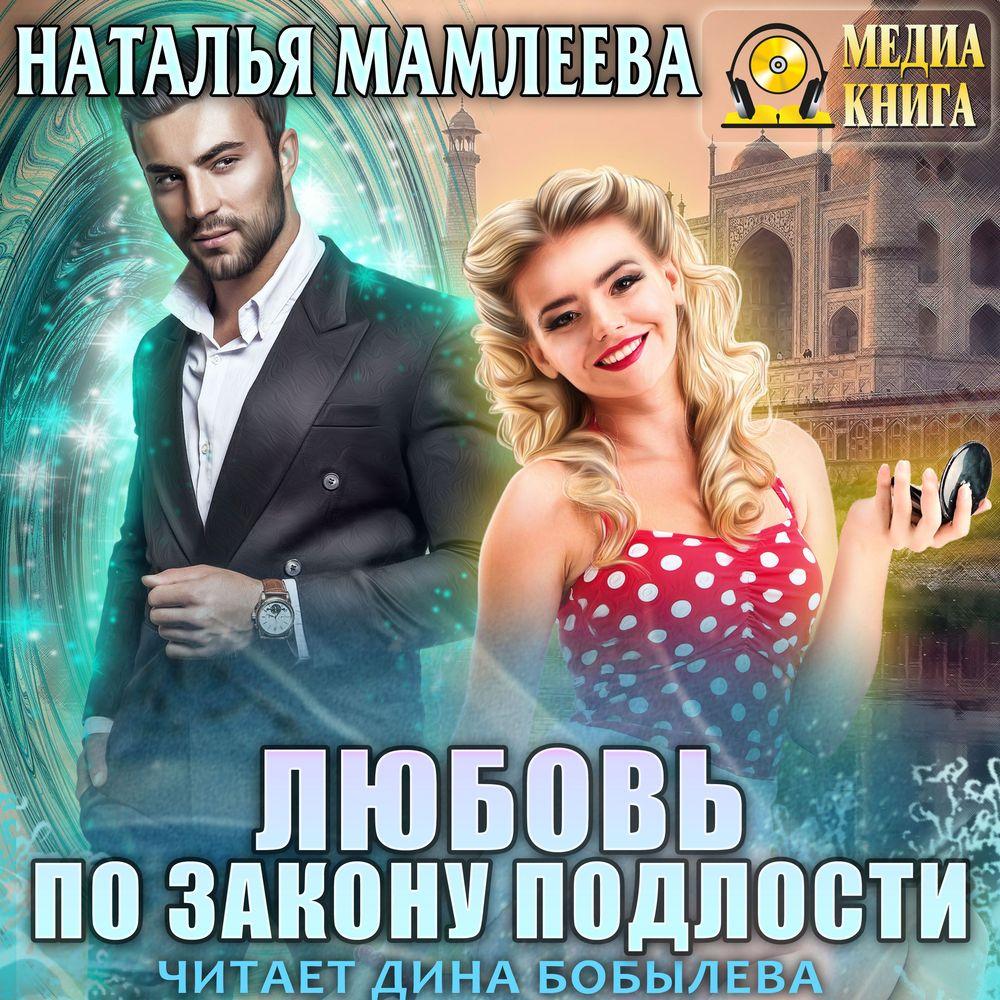 Купить книгу Любовь по закону подлости, автора Натальи Мамлеевой