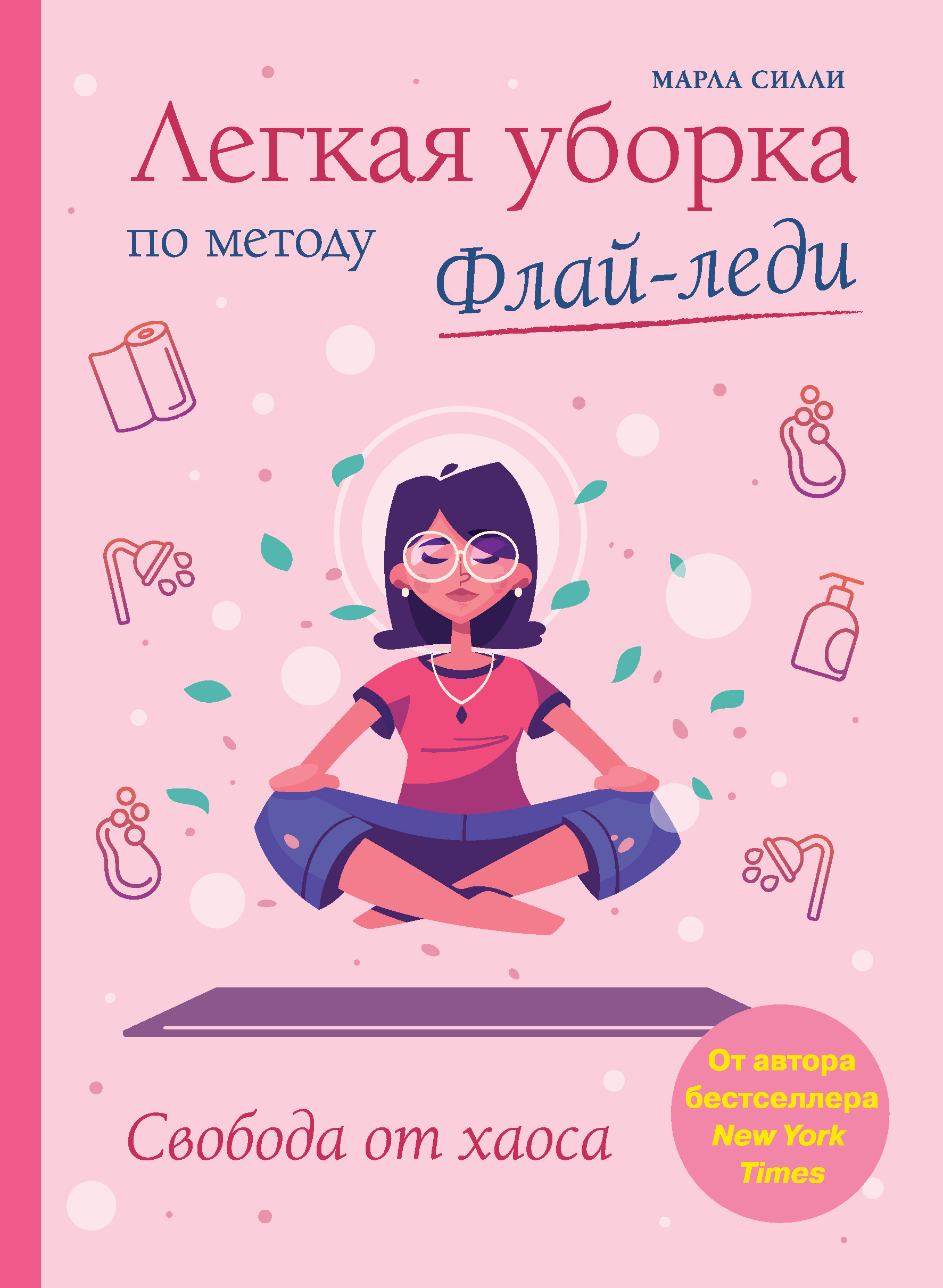 Купить книгу Легкая уборка по методу Флай-леди: свобода от хаоса, автора Марлы Силли