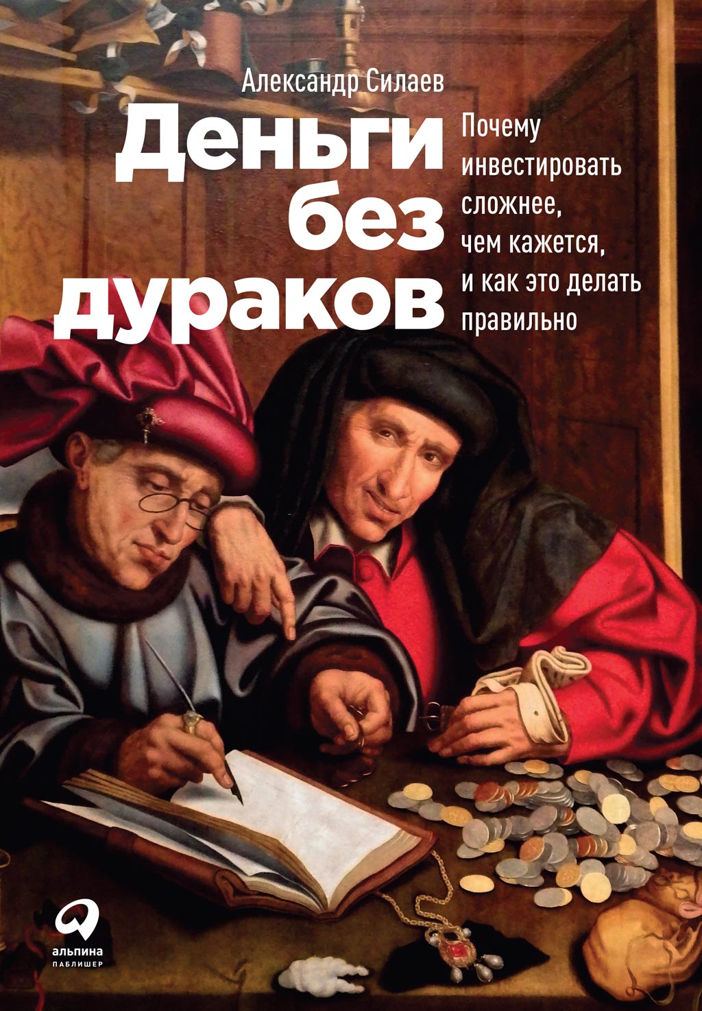 Купить книгу Деньги без дураков, автора Александра Силаева