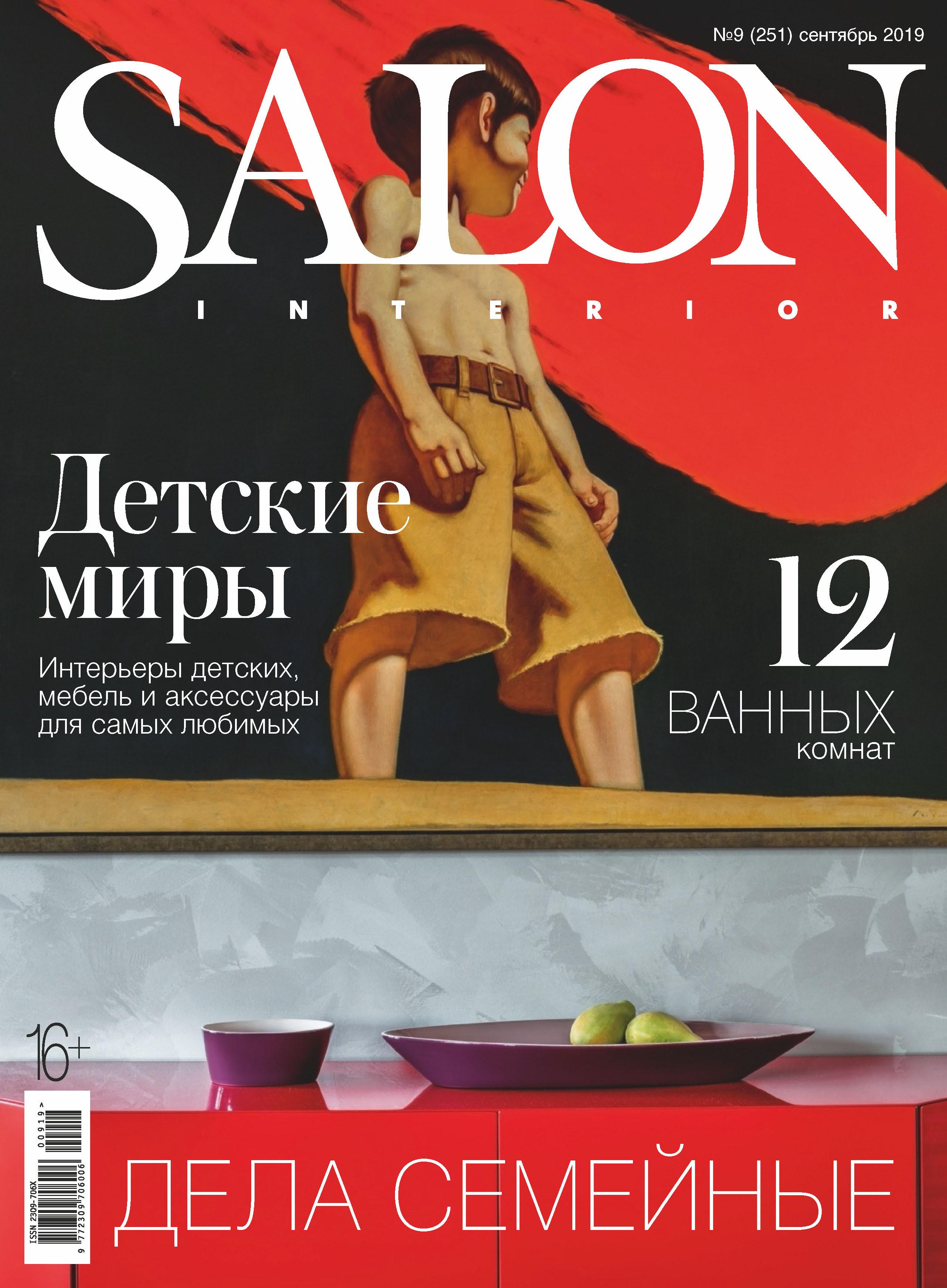 Купить книгу SALON-interior №09/2019, автора