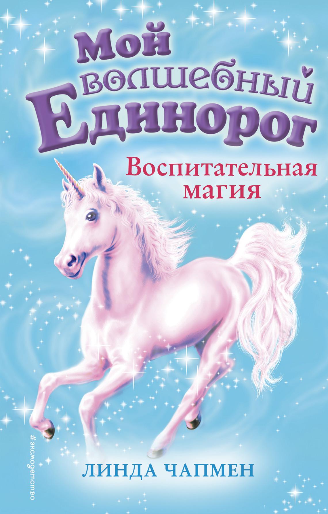 Купить книгу Воспитательная магия, автора Линды Чапмен
