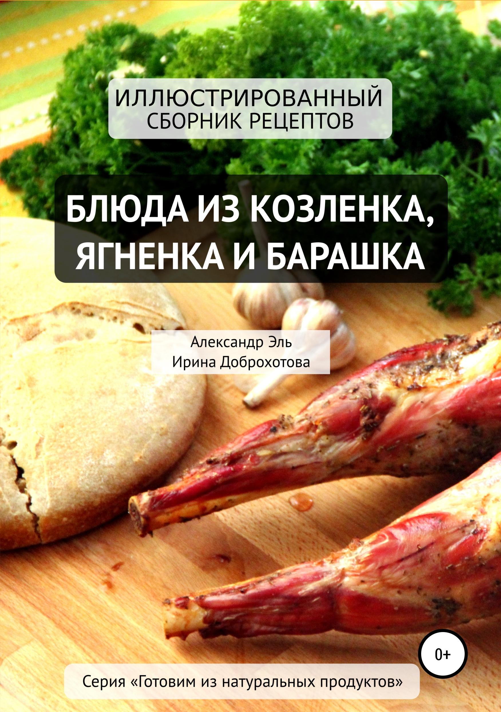 Купить книгу Блюда из козлёнка, ягнёнка и барашка, автора Ирины Доброхотовой