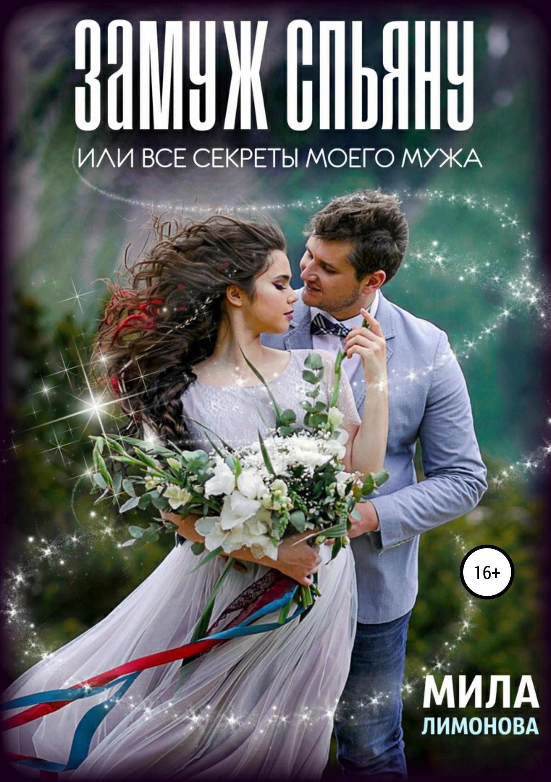 Купить книгу Замуж спьяну, или Все секреты моего мужа, автора Милы Лимоновой