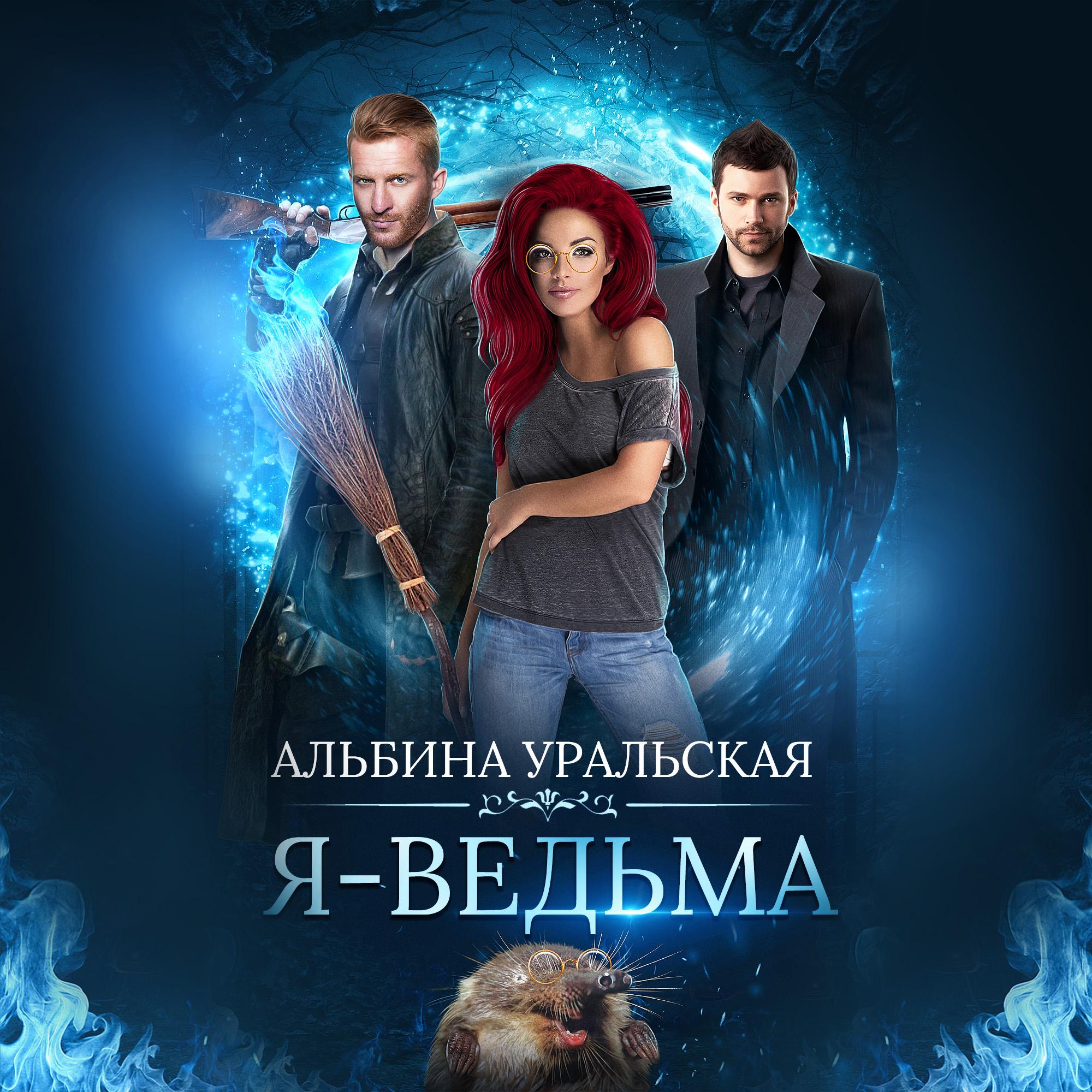 Купить книгу Я – ведьма, автора Альбины Уральской