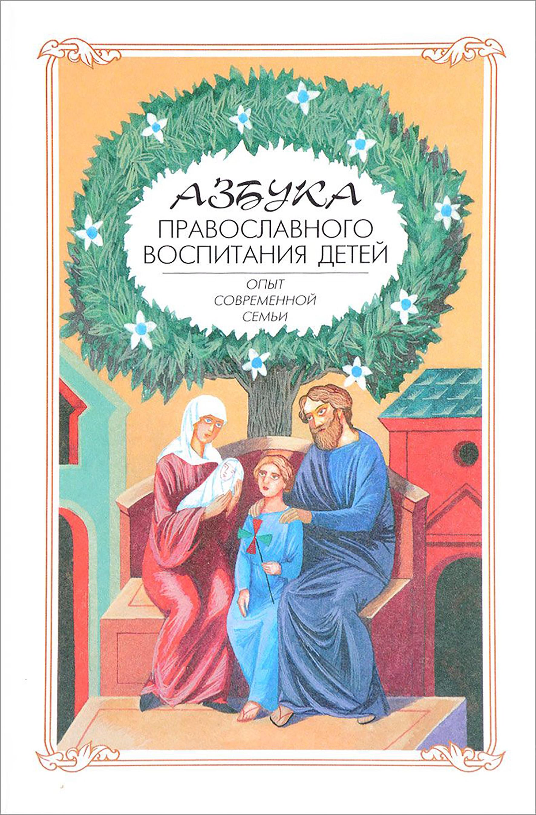 Купить книгу Азбука православного воспитания. Опыт современной семьи, автора