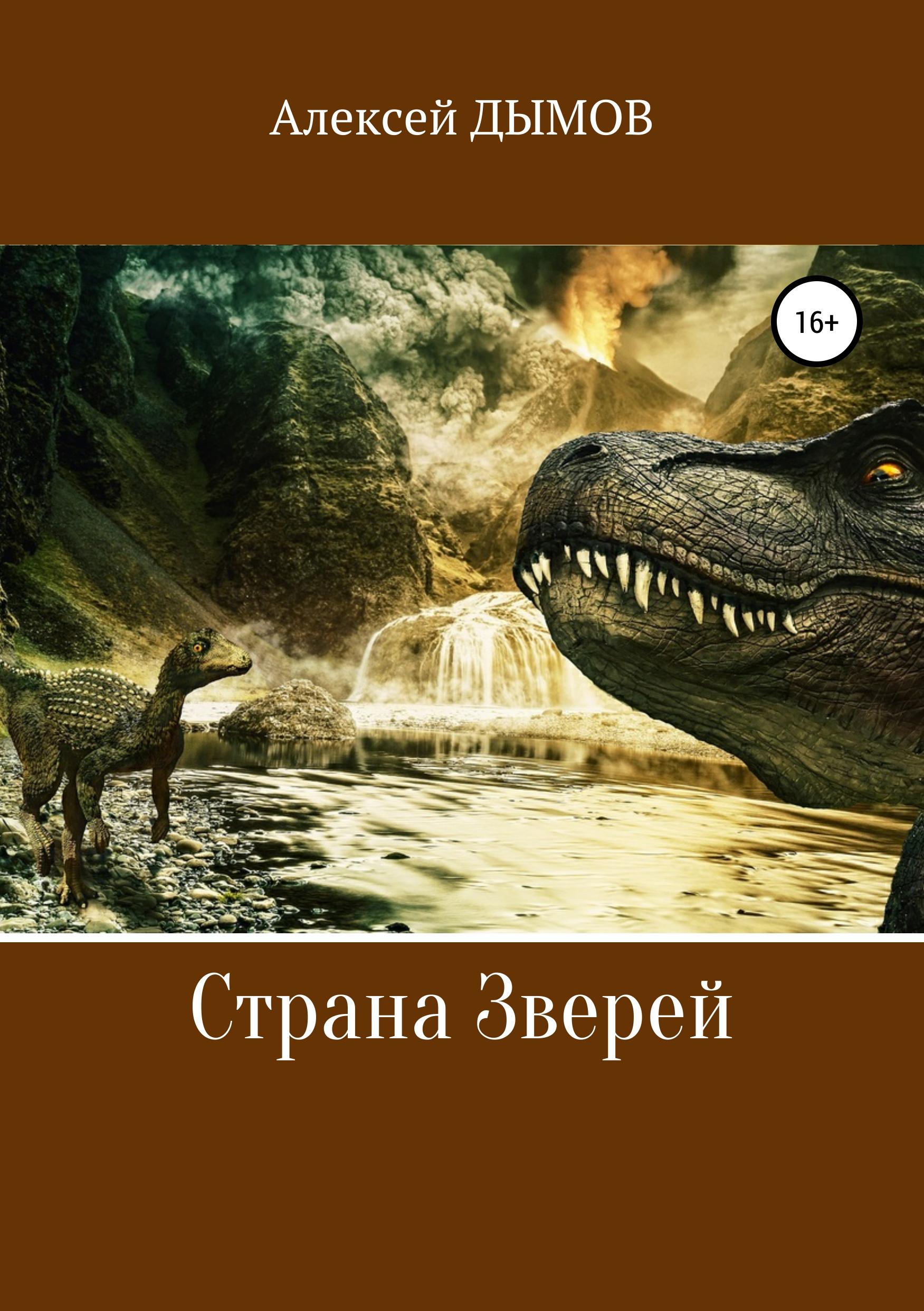 Купить книгу Страна Зверей, автора Алексея Дымова