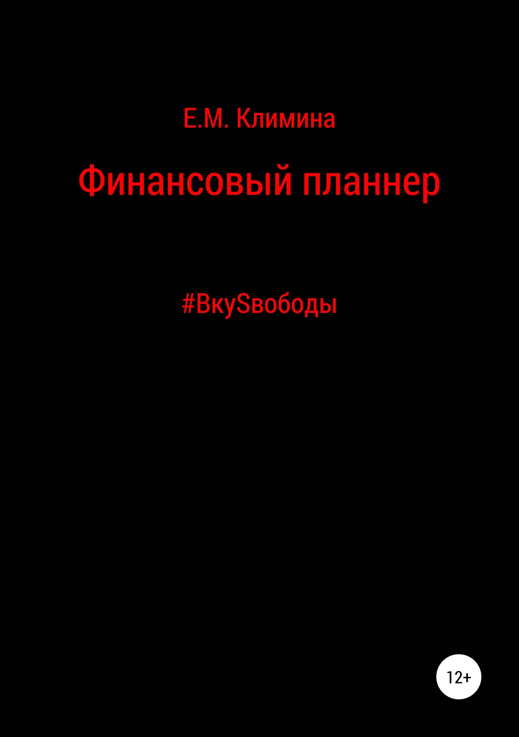 Купить книгу Финансовый планнер #ВкуSвободы, автора Екатерины Михайловны Климиной