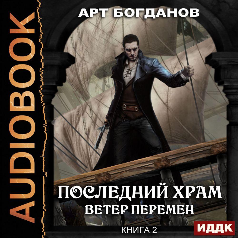 Купить книгу Ветер перемен, автора Арта Богданова