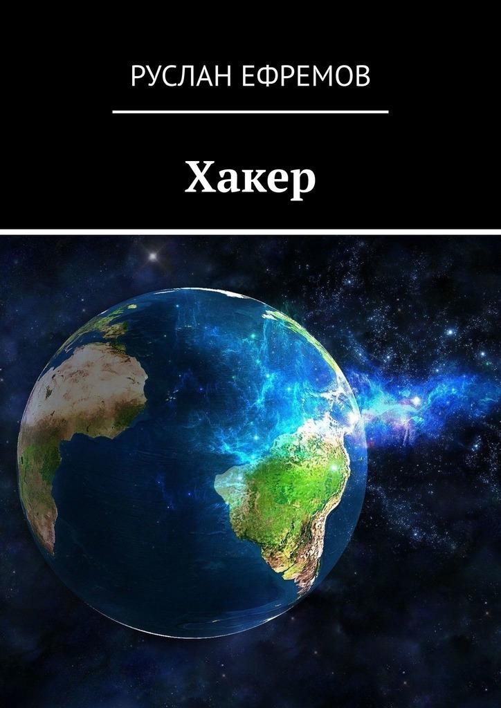 Купить книгу Хакер, автора Руслана Ефремова