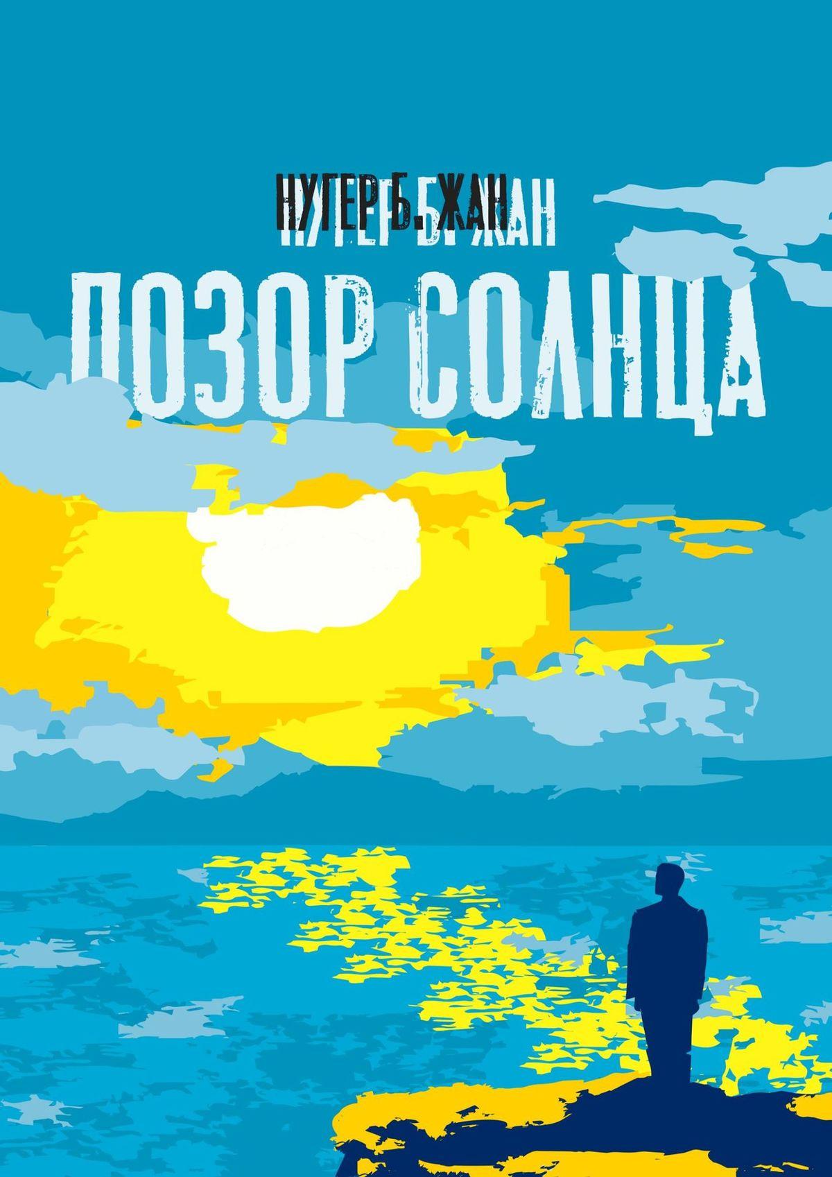 Купить книгу Позор Солнца. Роман, автора Нугера Б.Жана