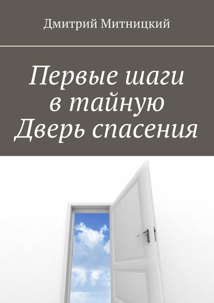 Купить книгу Первые шаги втайную Дверь спасения, автора Дмитрия Митницкого