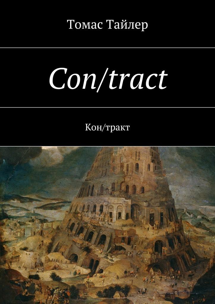 Купить книгу Con/tract. Кон/тракт, автора Томаса Тайлера