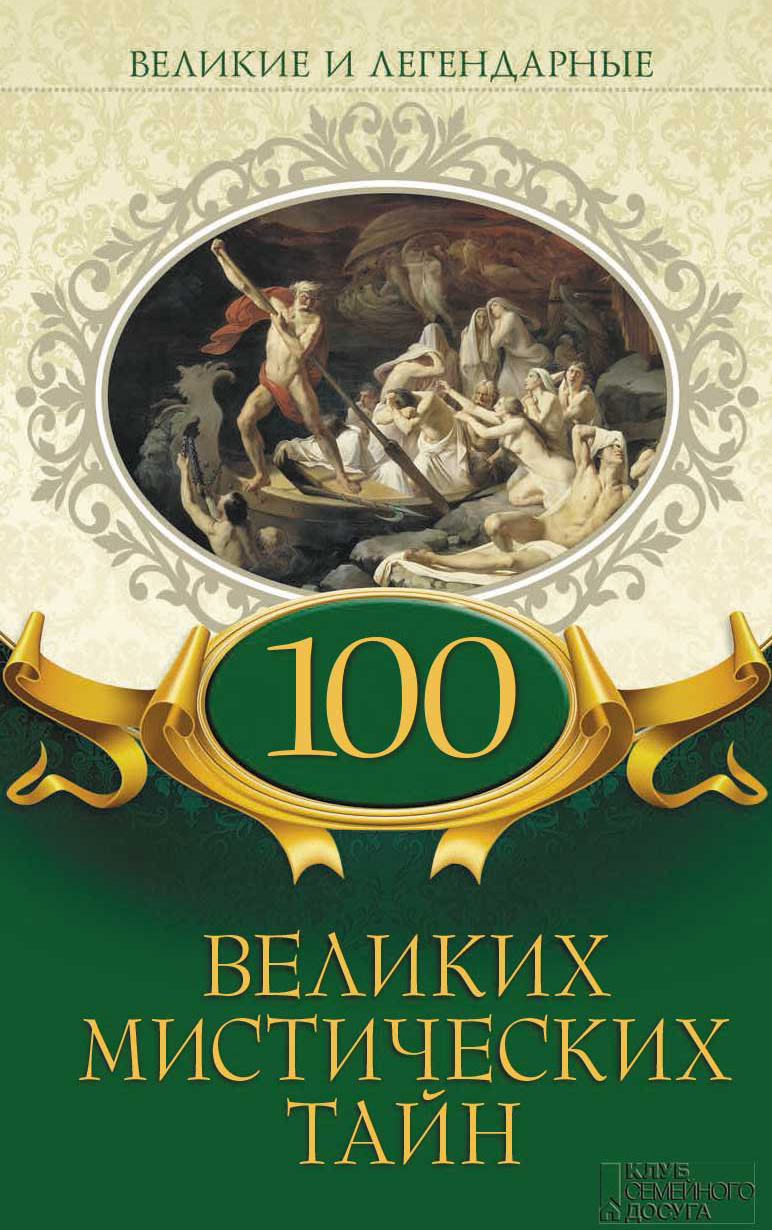 Купить книгу 100 великих мистических тайн, автора Коллектива авторов