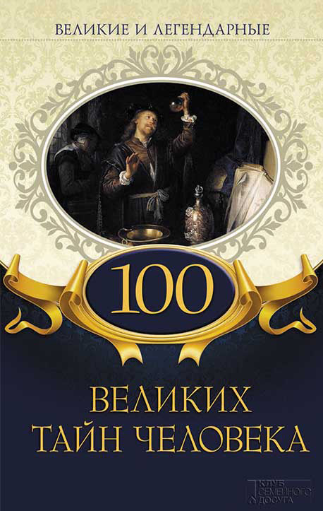 Купить книгу 100 великих тайн человека, автора Коллектива авторов