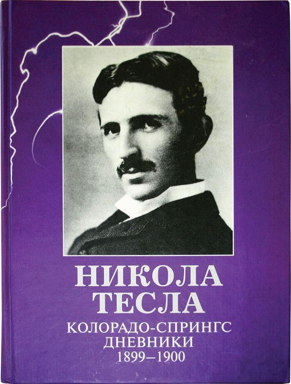 Купить книгу Колорадо-Спрингс. Дневники. 1899-1900, автора Николы Тесла