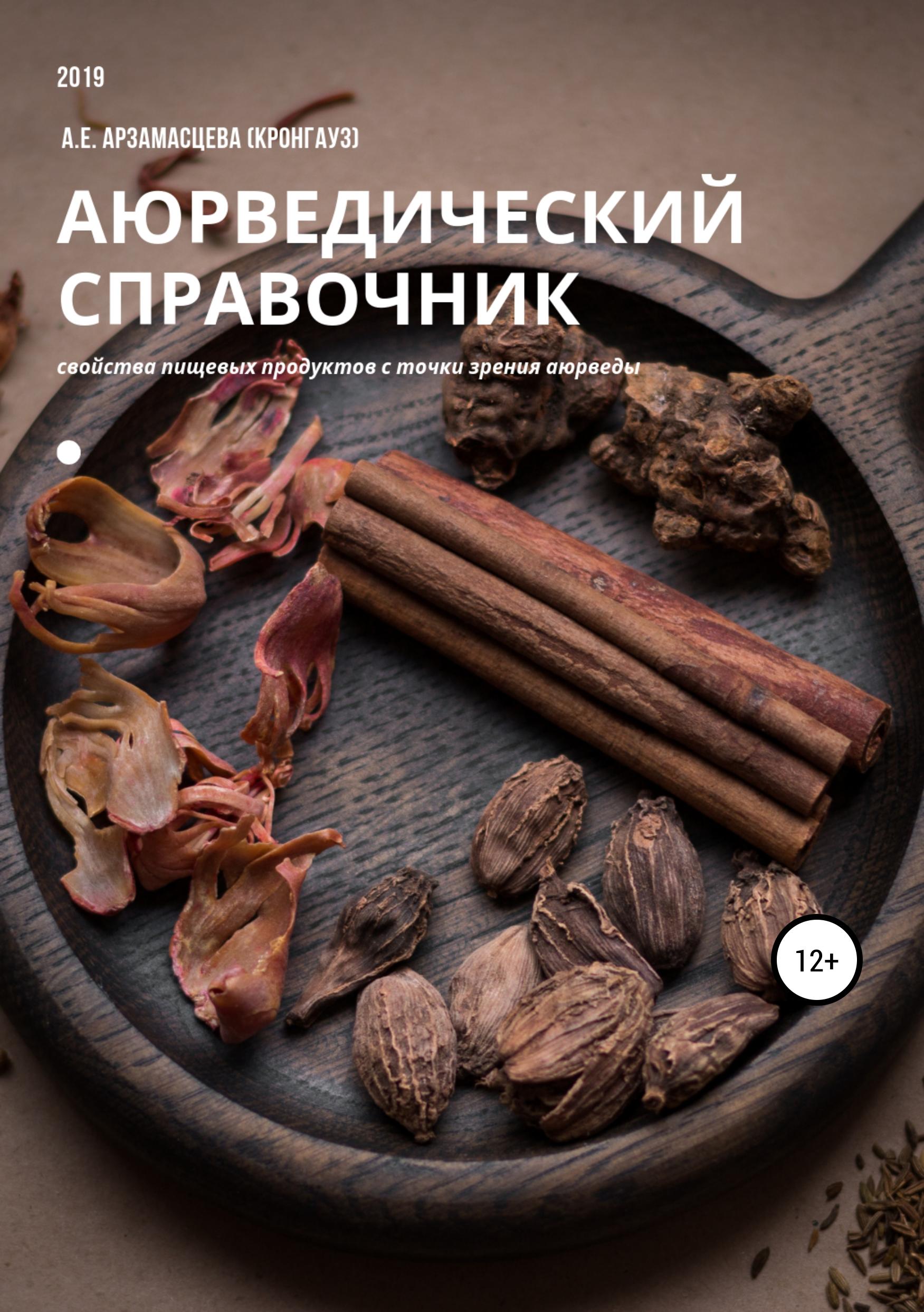 Купить книгу Аюрведический справочник продуктов питания, автора