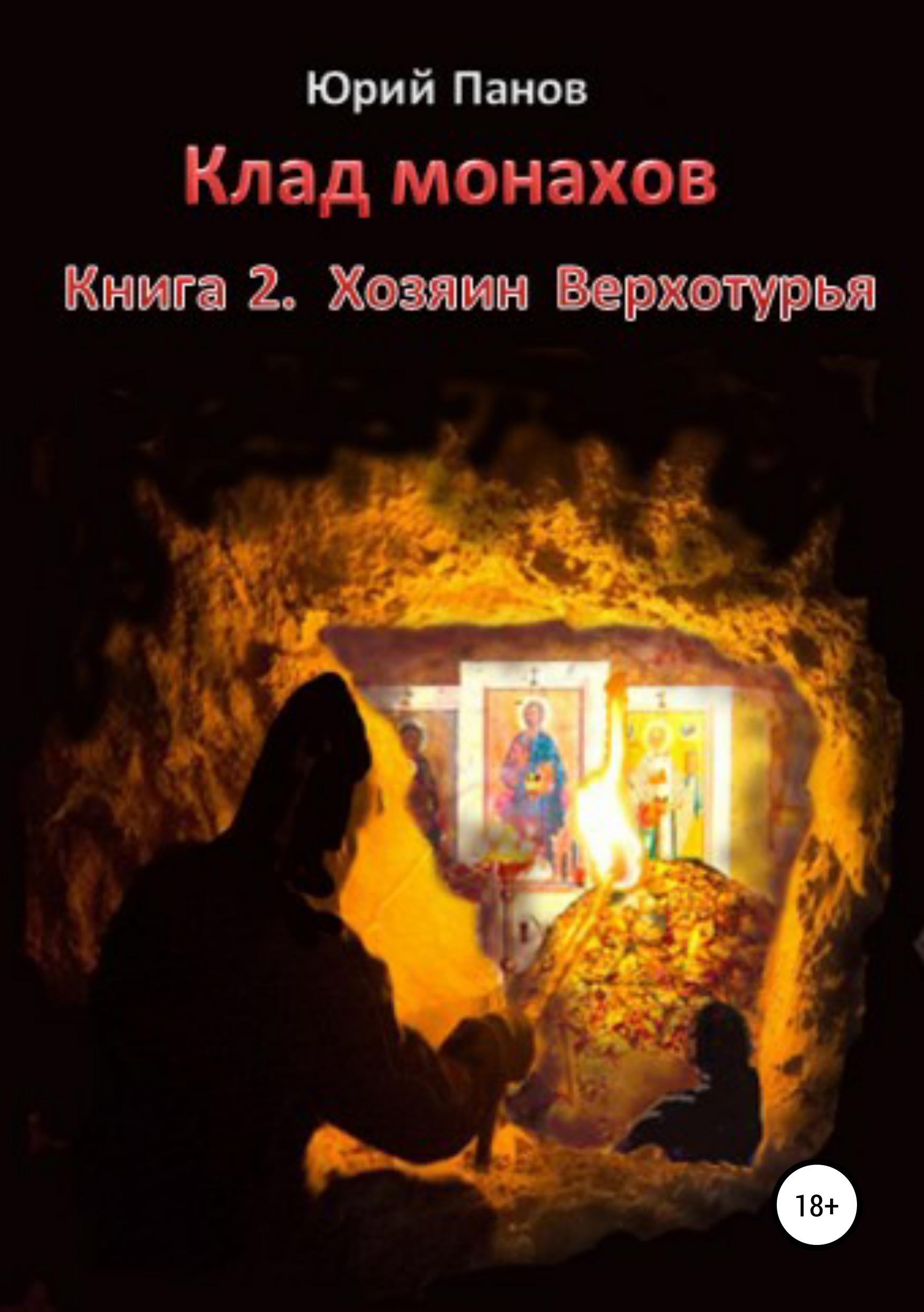 Купить книгу Клад монахов. Книга 2. Хозяин Верхотурья, автора Юрия Глебовича Панова