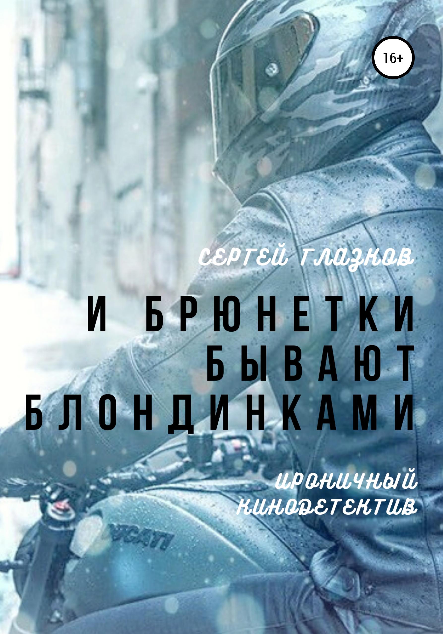 Купить книгу Золотая рыбка, автора Сергея Алексеевича Глазкова