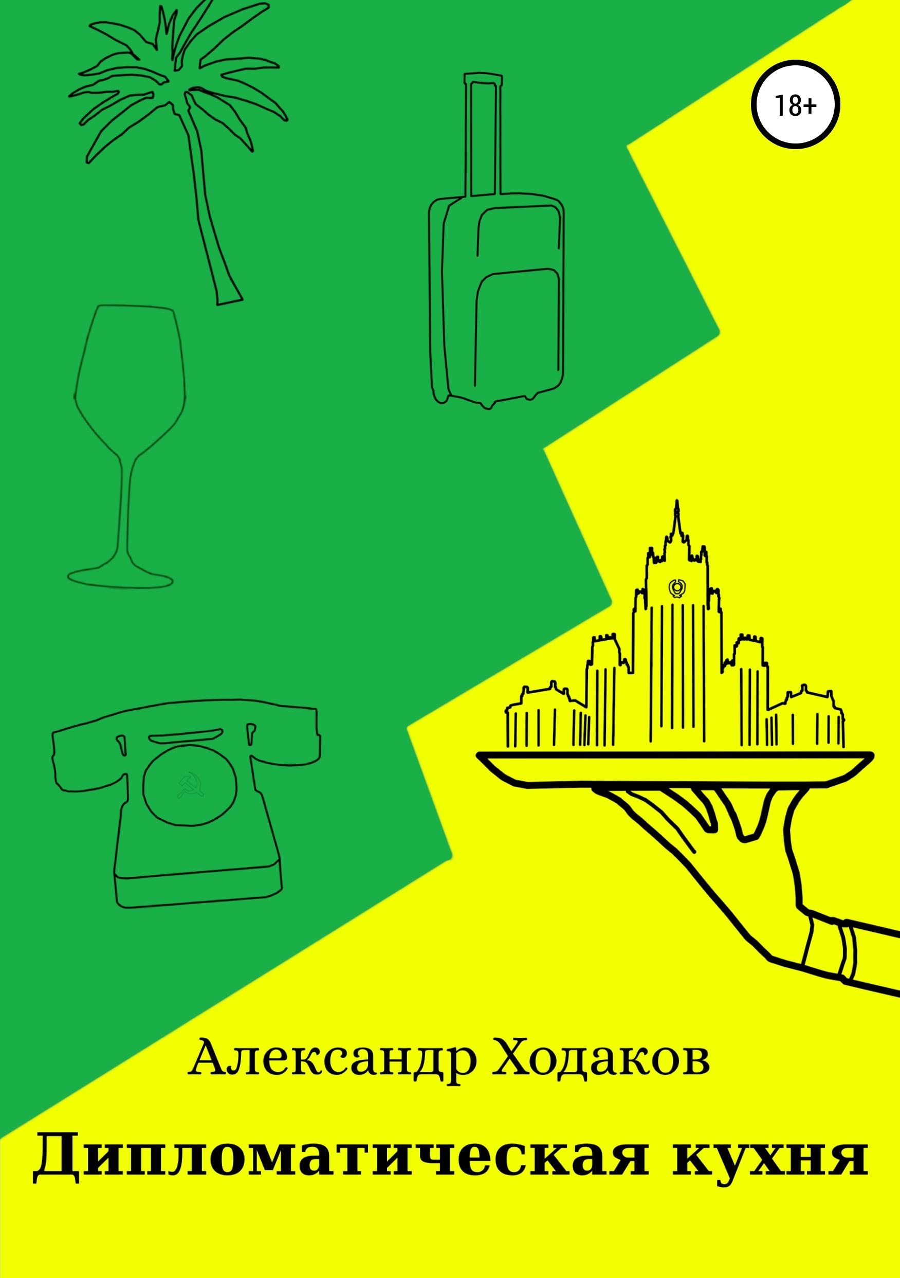 Купить книгу Дипломатическая кухня, автора Александра Георгиевича Ходакова
