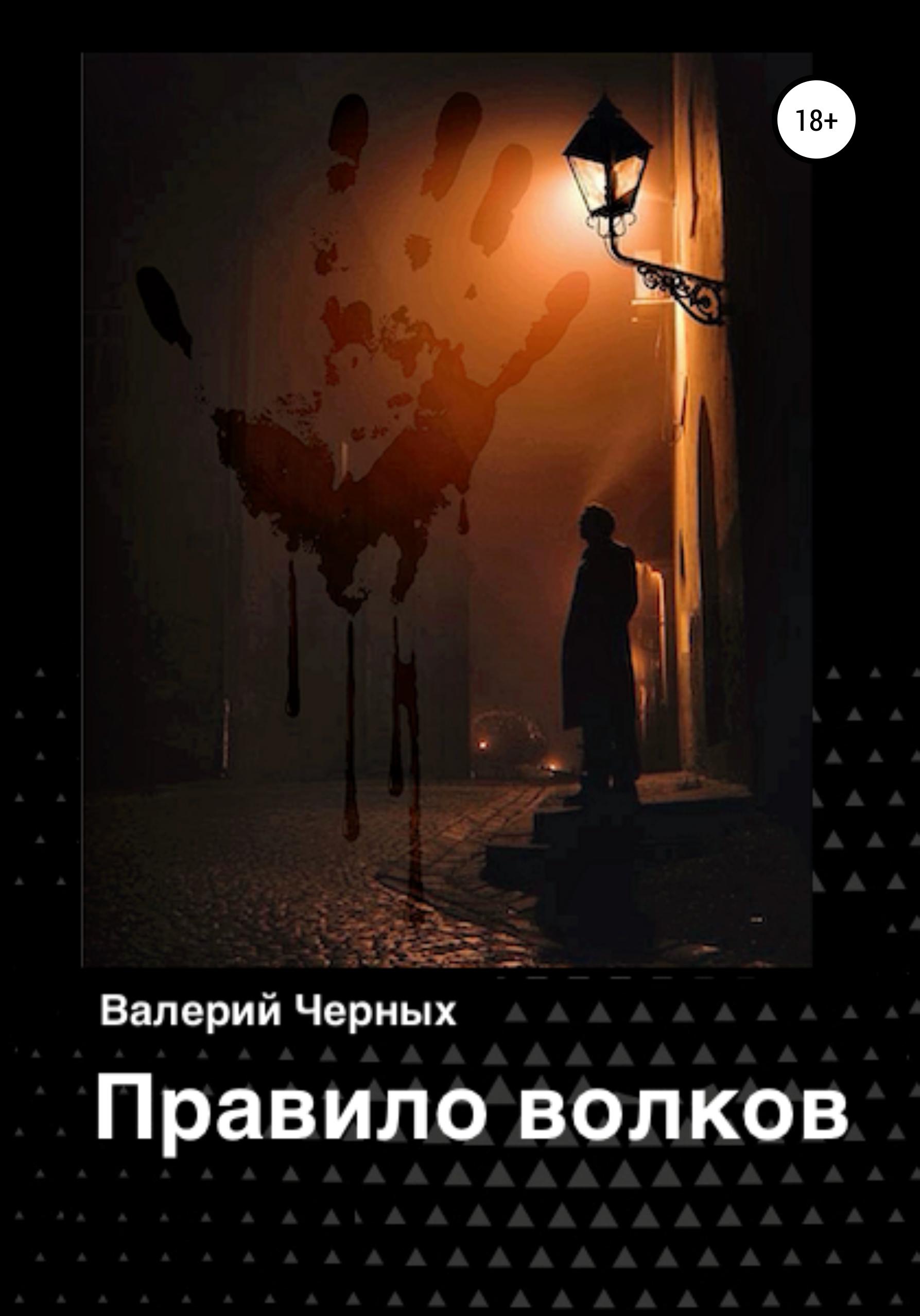Купить книгу Правило волков, автора Валерия Петровича Черных