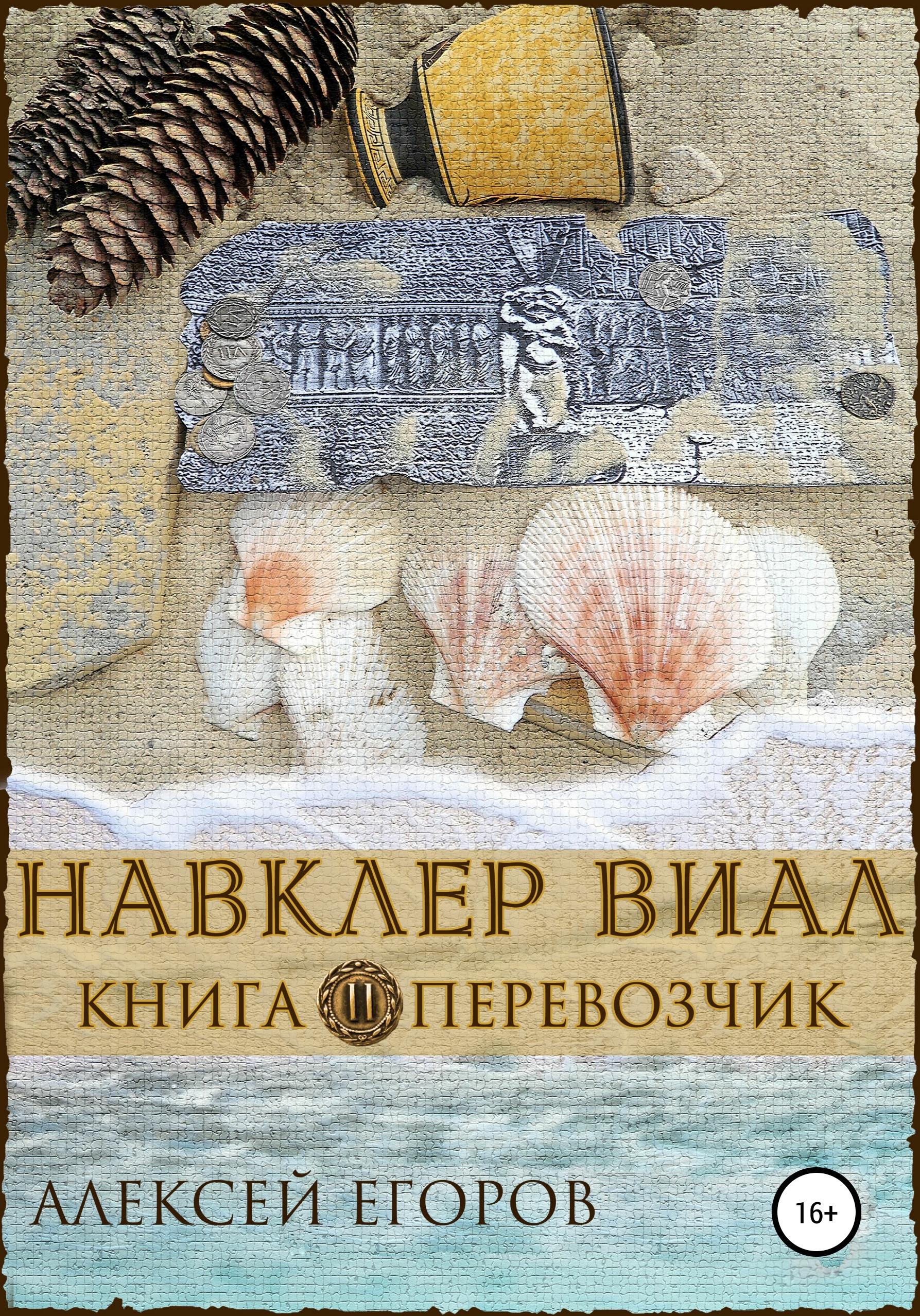Купить книгу Навклер Виал. Книга 2. Перевозчик, автора Алексея Егорова