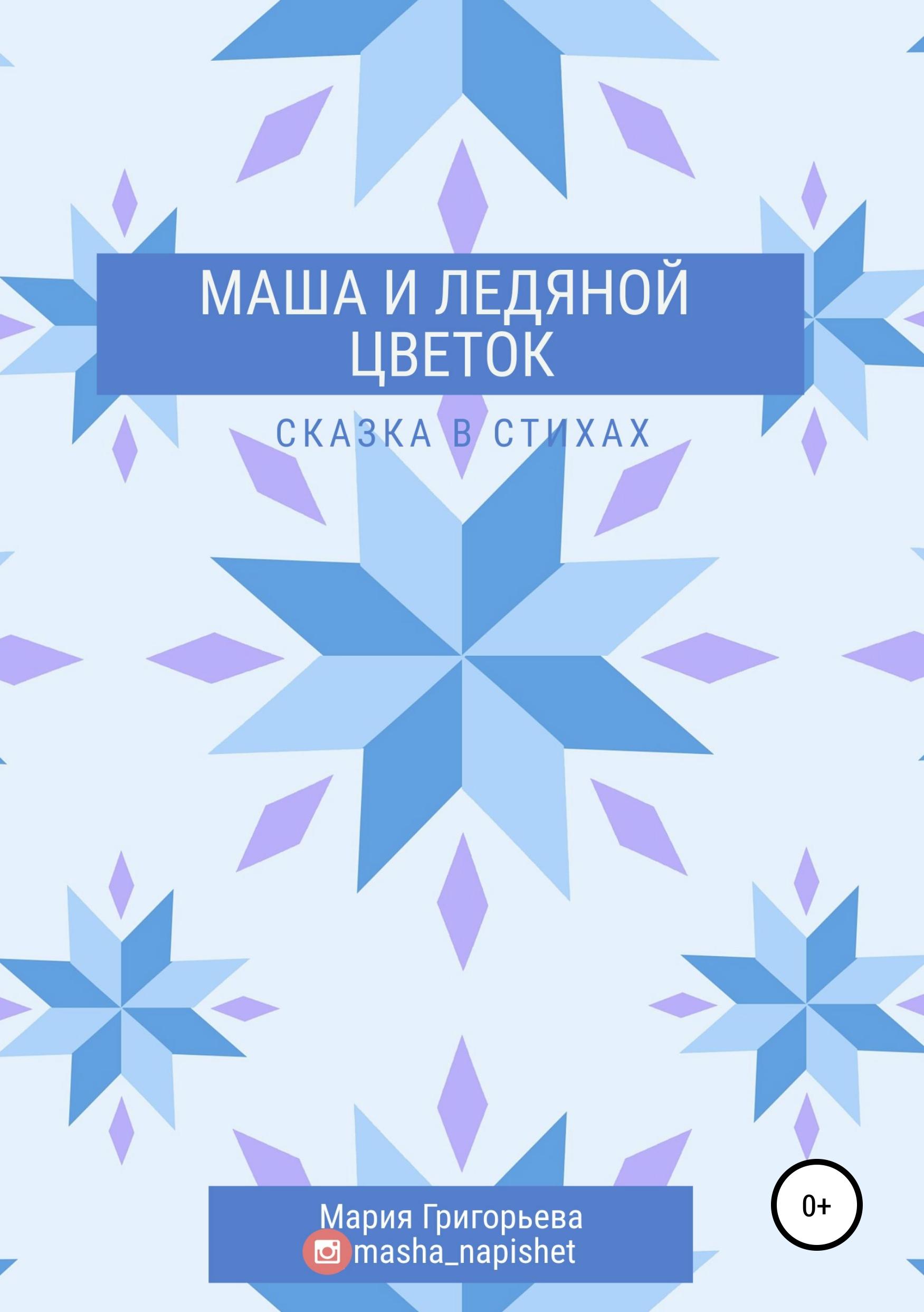 Купить книгу Маша и ледяной цветок, автора Марии Григорьевой