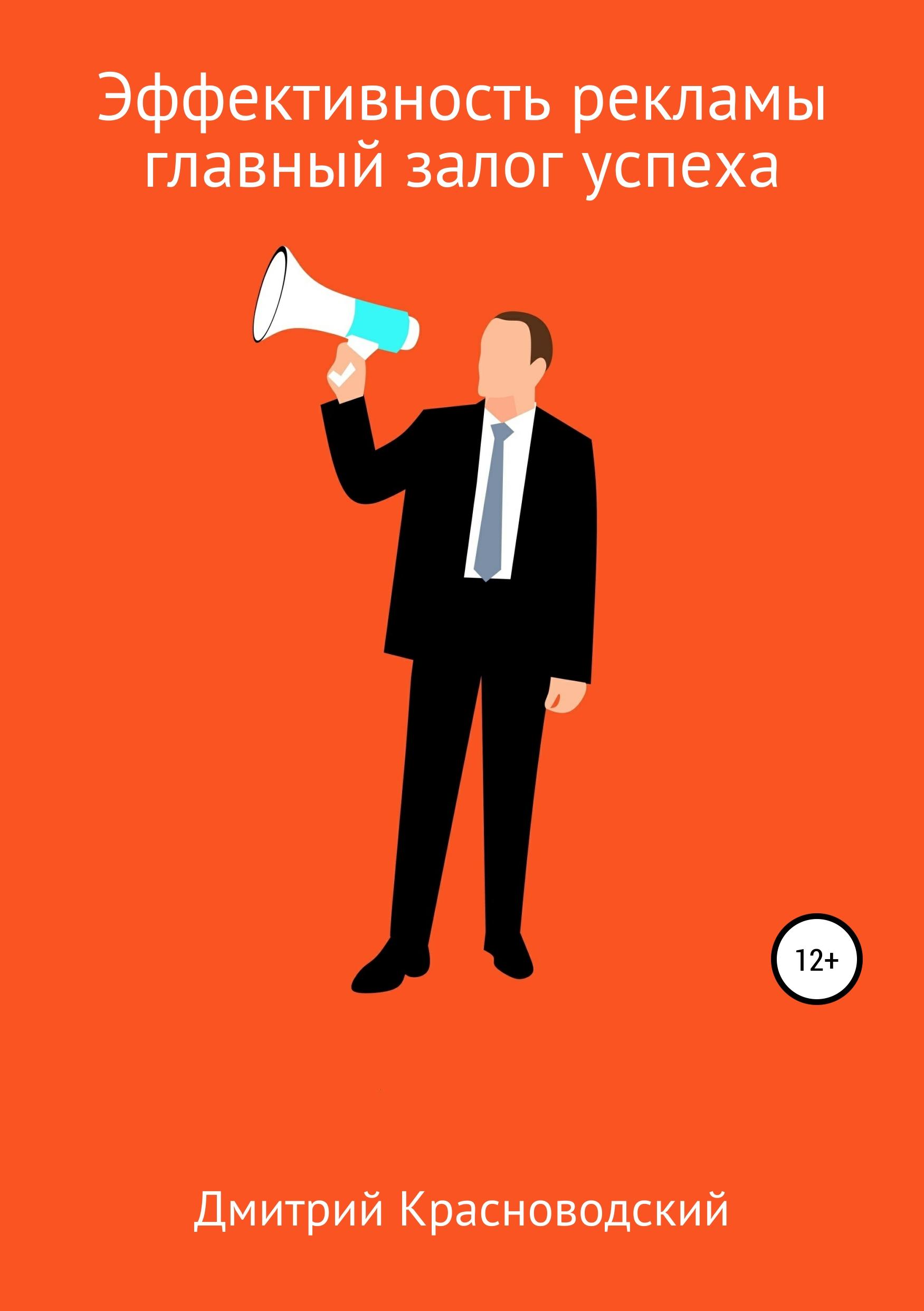 Купить книгу Эффективность рекламы – главный залог успеха, автора Дмитрия Сергеевича Красноводского