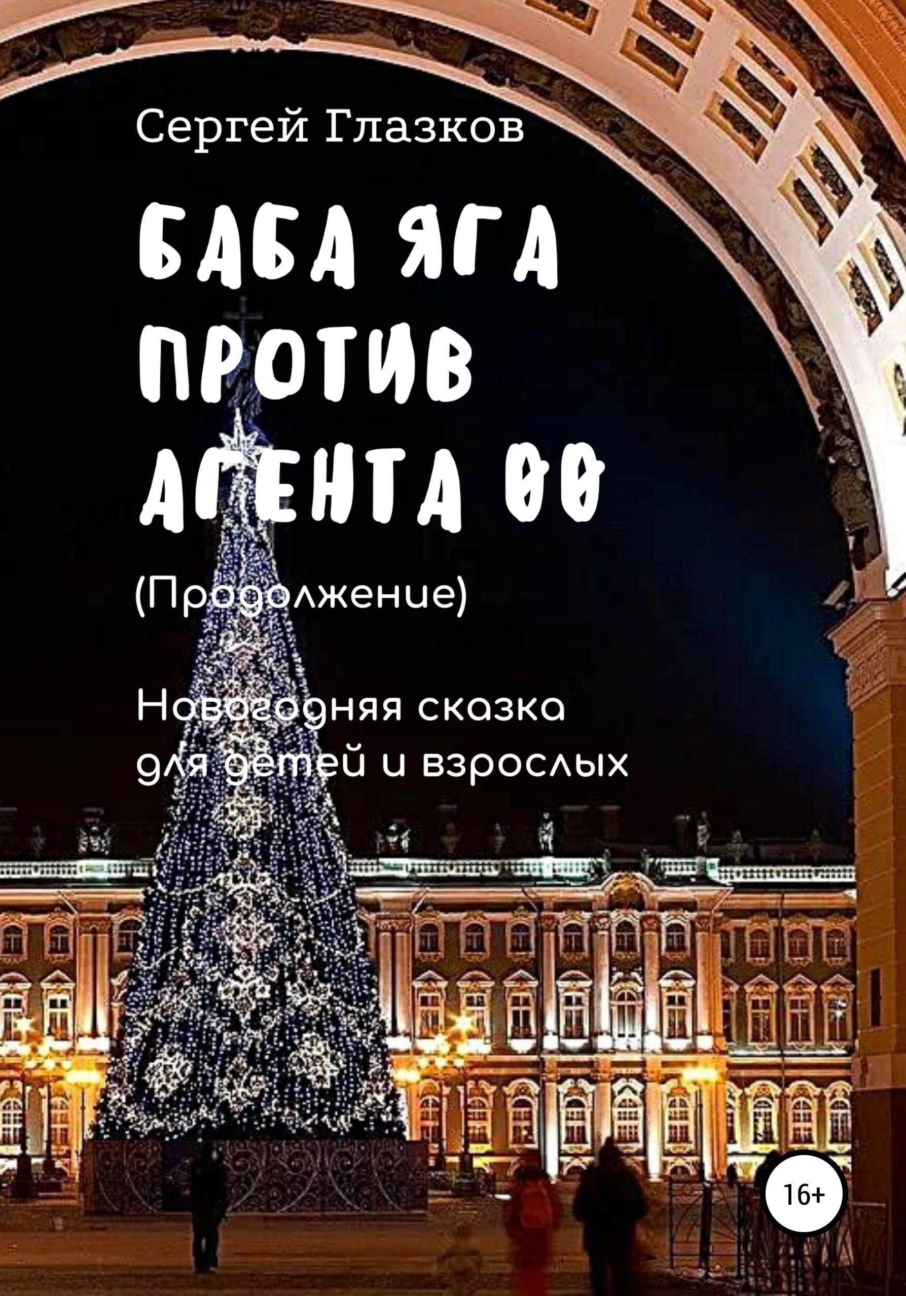 Купить книгу Баба Яга против Агента 00. Продолжение, автора Сергея Алексеевича Глазкова
