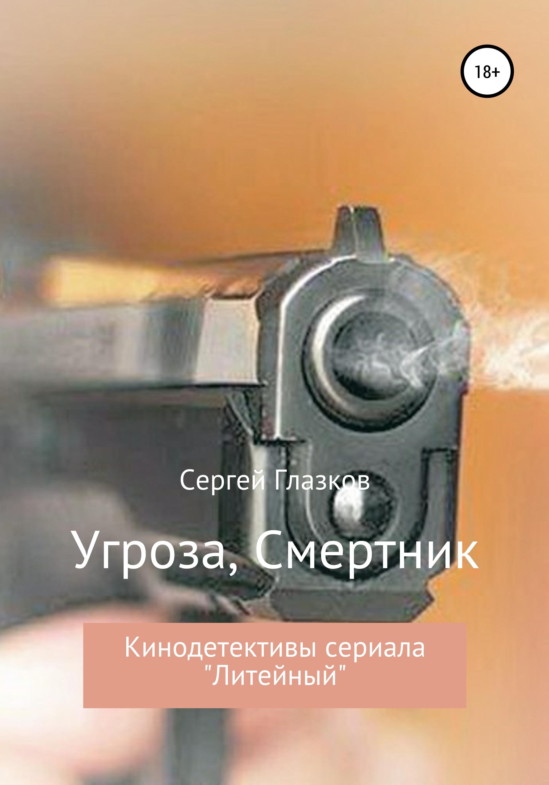 Купить книгу Литейный, автора Сергея Алексеевича Глазкова