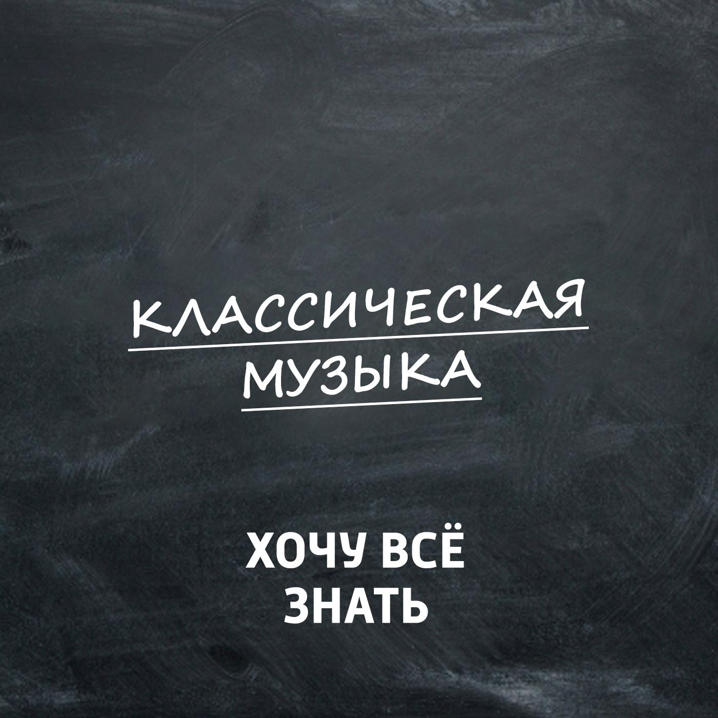 Купить книгу Пётр Ильич Чайковский. Часть 2.