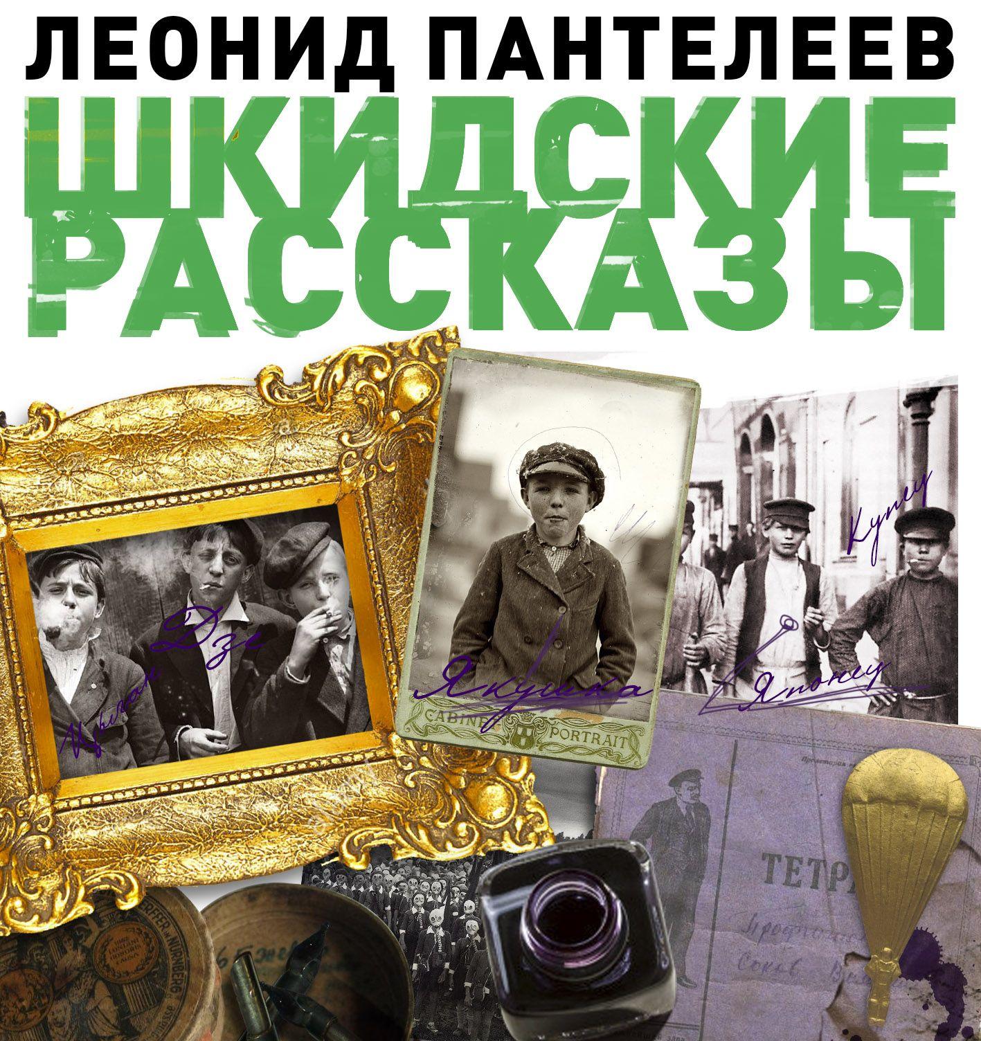 Купить книгу Шкидские рассказы, автора Леонида Пантелеева