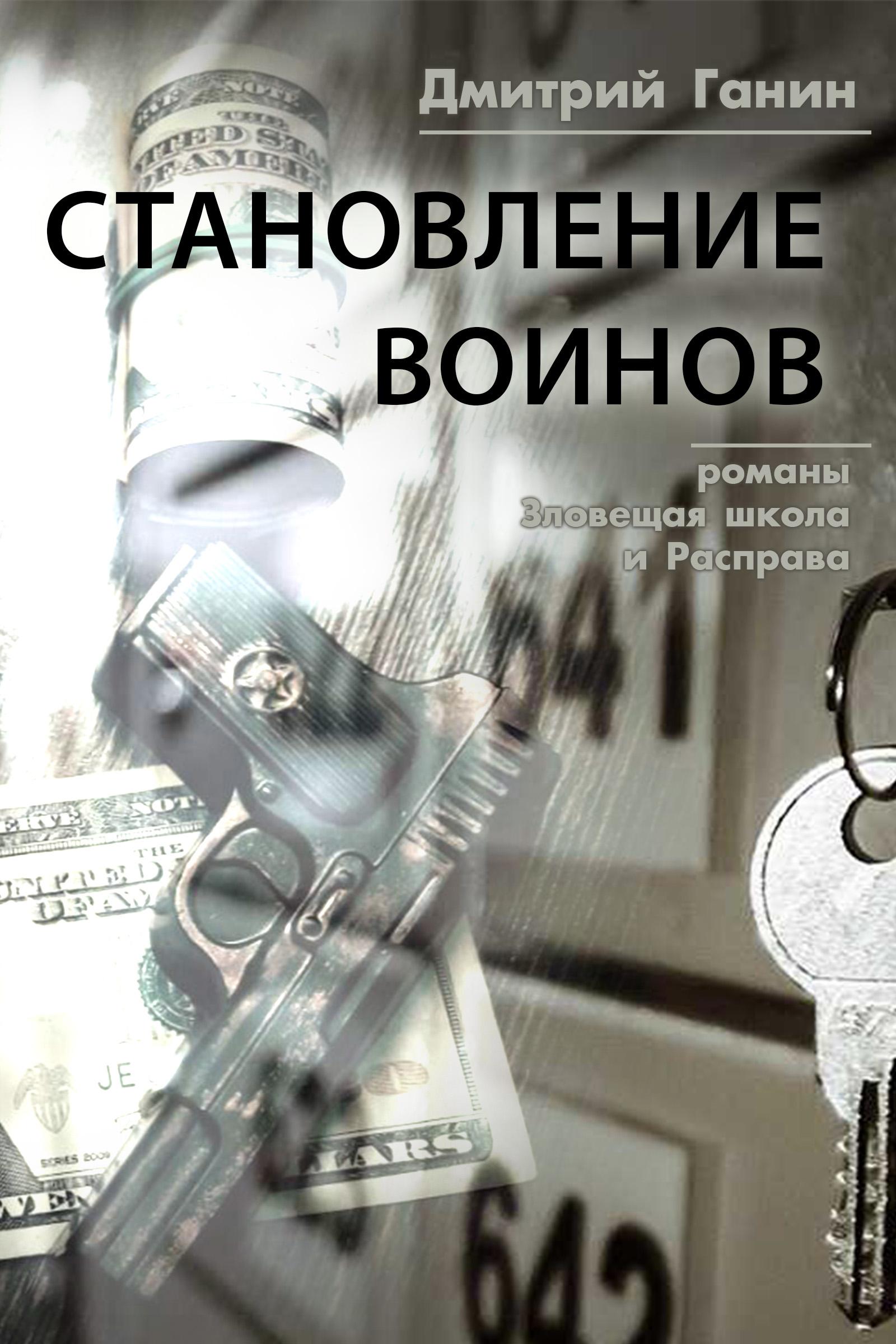 Купить книгу Становление воинов (сборник), автора Дмитрия Ганина