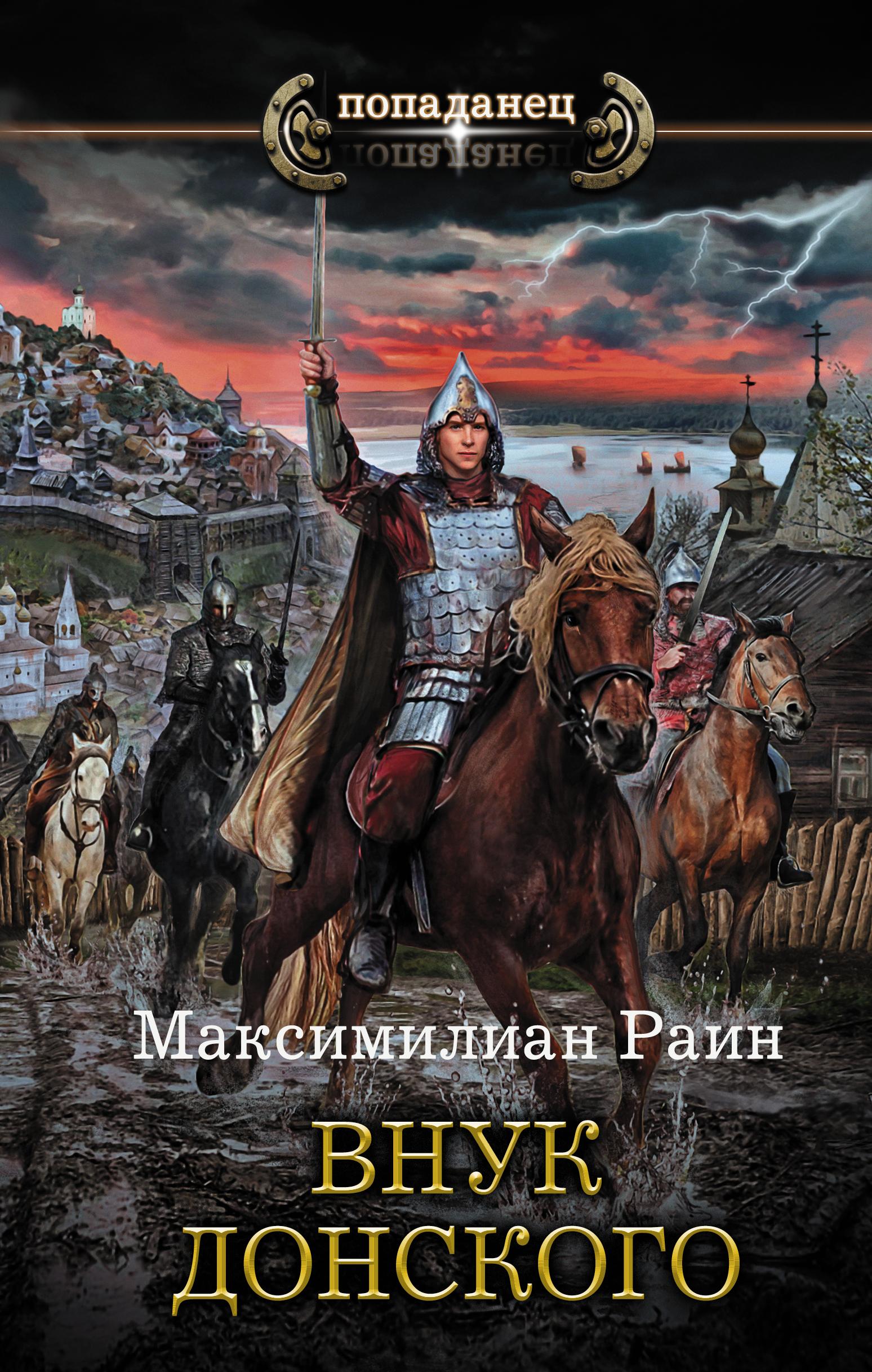Купить книгу Внук Донского, автора Максимилиана Раина