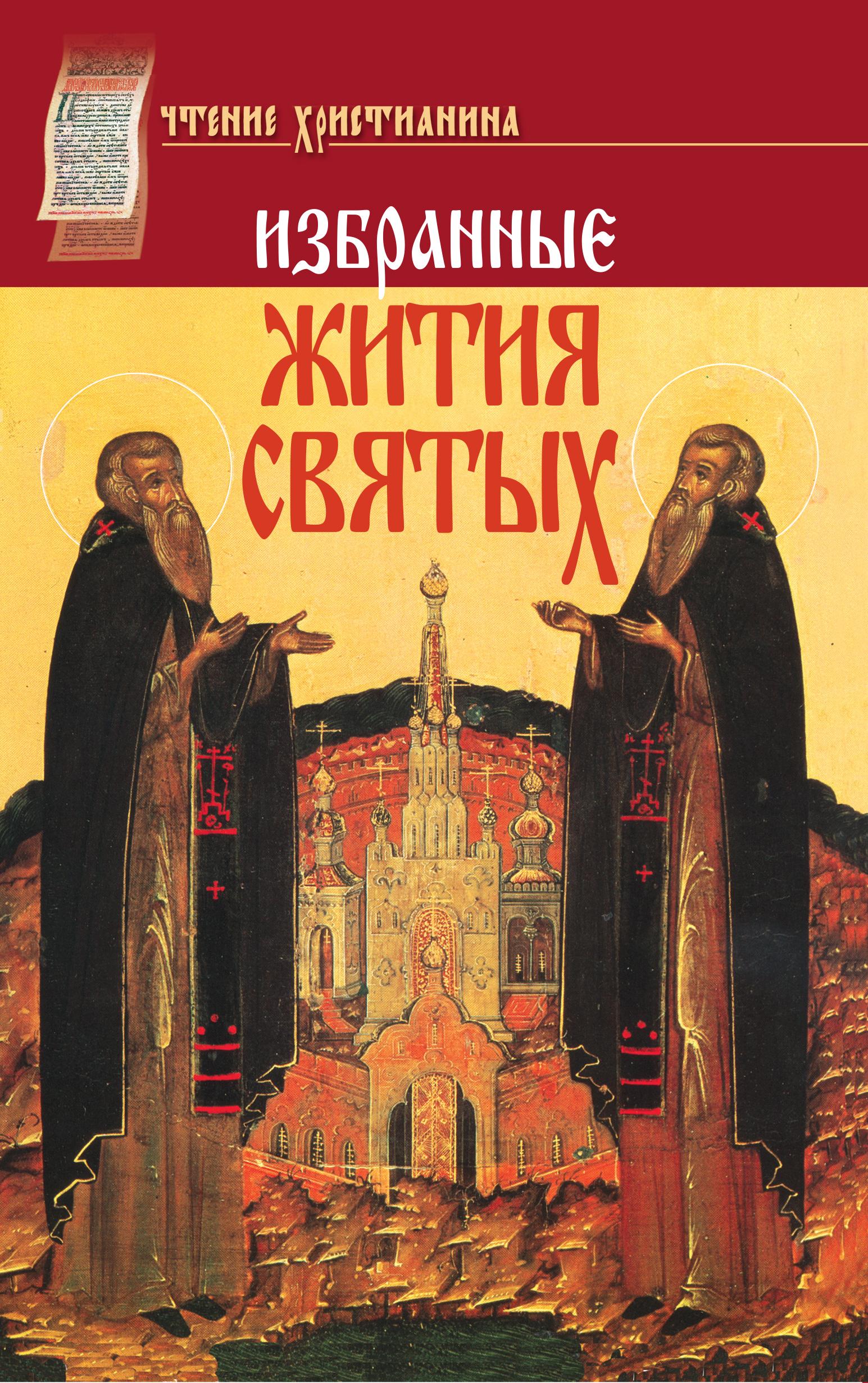 Купить книгу Избранные жития святых. Январь–декабрь, автора
