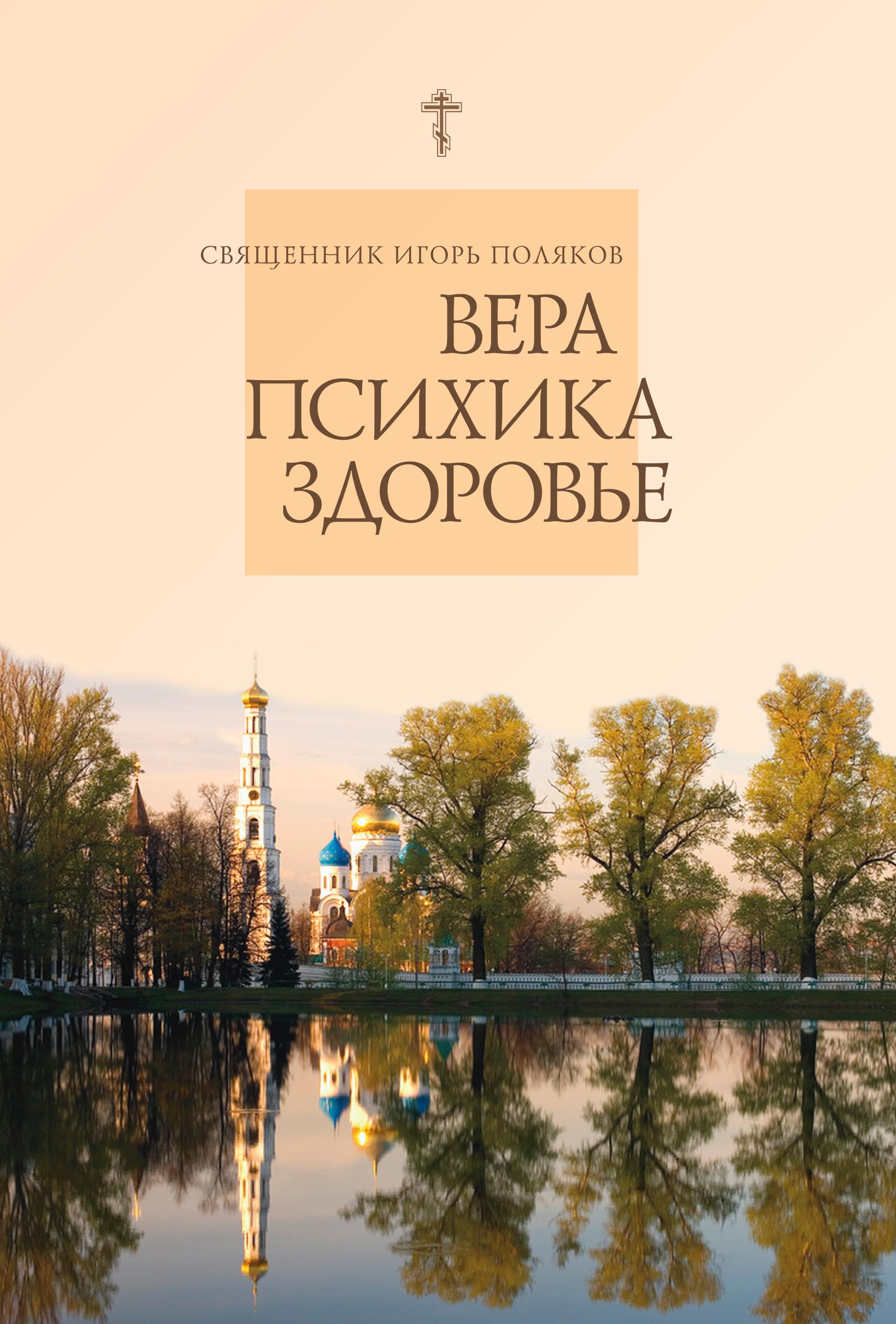 Купить книгу Вера, психика, здоровье, автора Священника Игоря Полякова