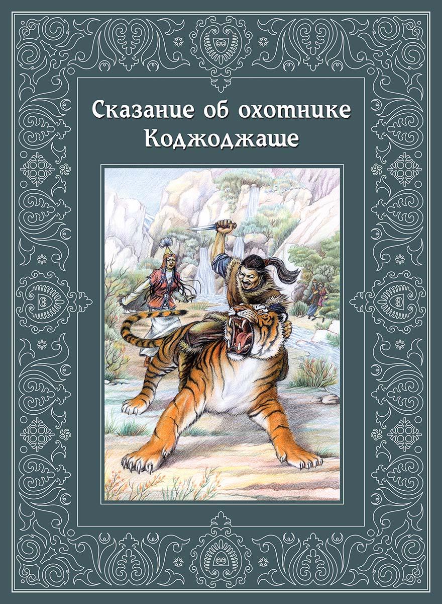 Купить книгу Сказание об охотнике Коджоджаше, автора