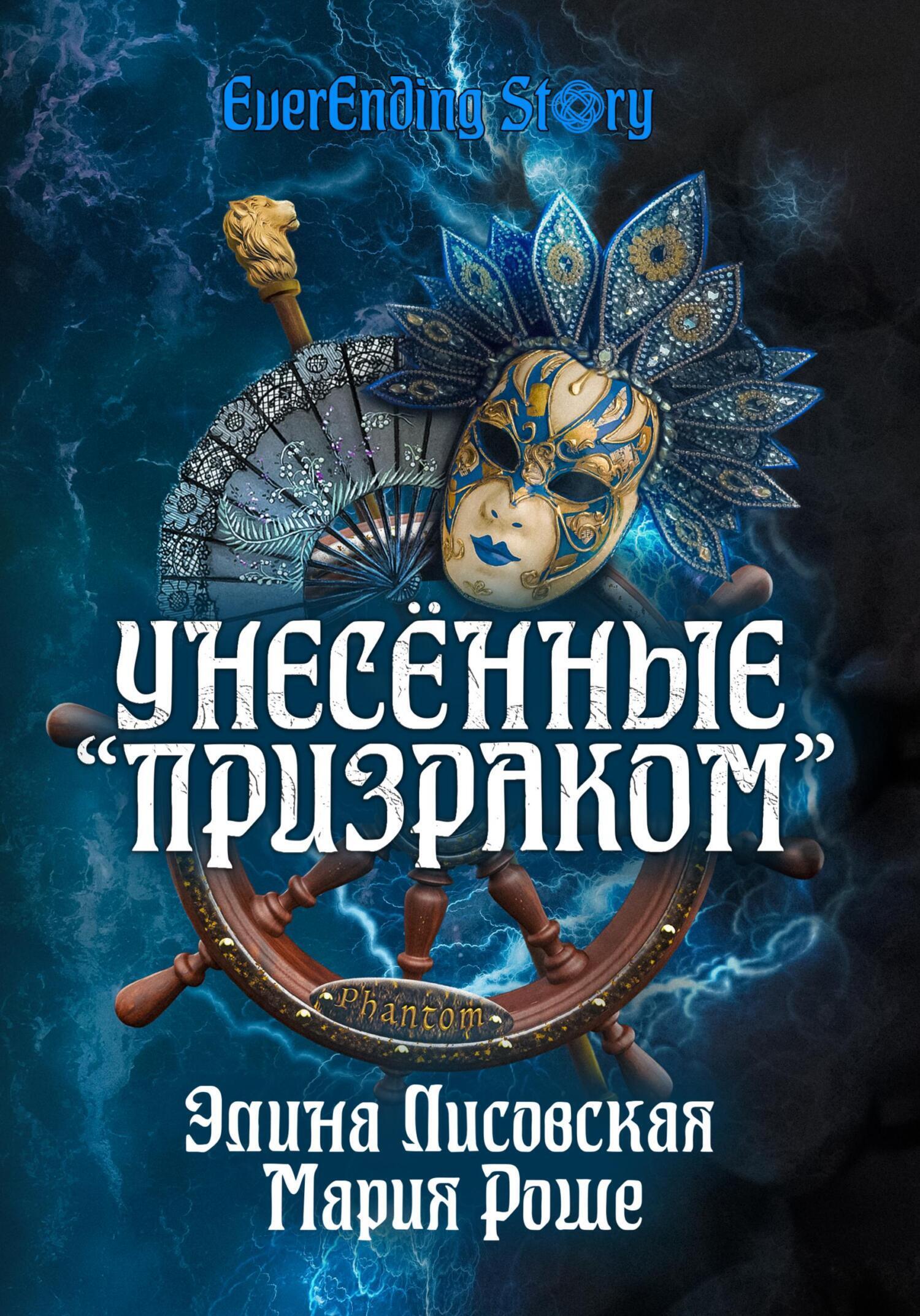 Купить книгу Унесённые «Призраком», автора Элины Лисовской