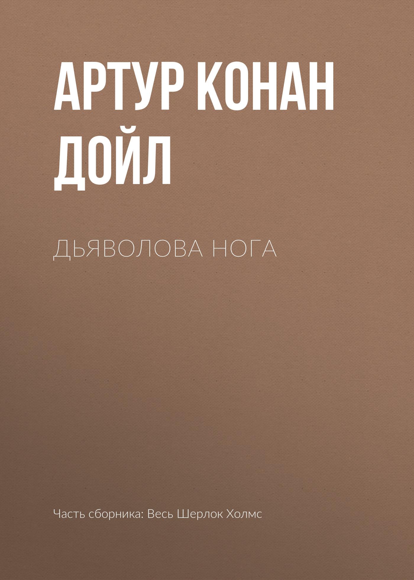 Купить книгу Дьяволова нога, автора Артура Конана Дойла