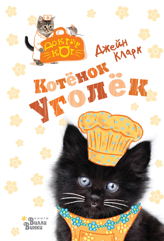 Купить книгу Котёнок Уголёк, автора Джейн Кларк