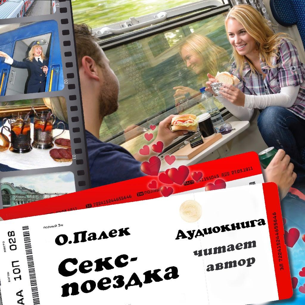 Купить книгу Секс-поездка, автора О. Палек