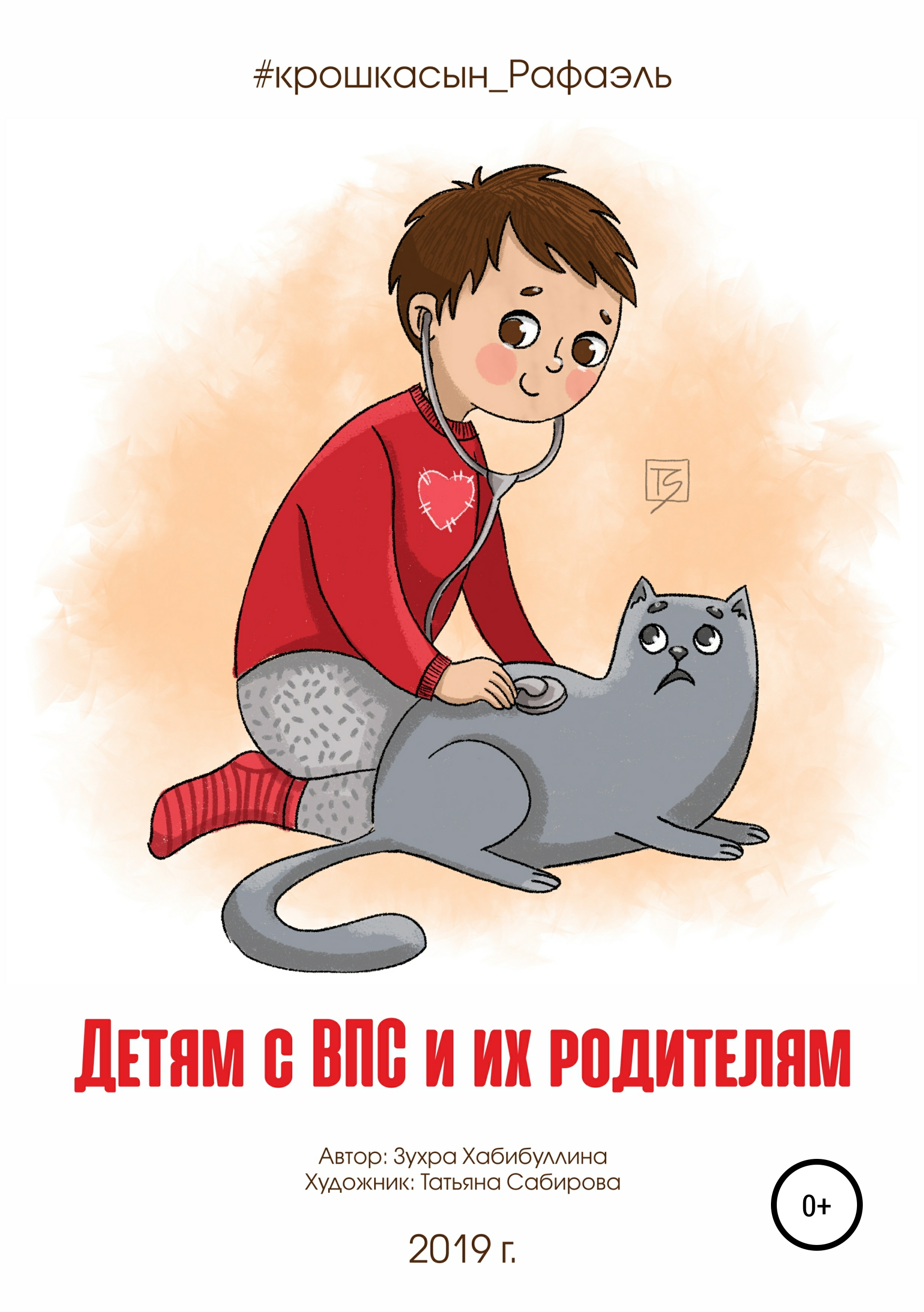Купить книгу Детям с ВПС и их родителям, автора Зухры Хабибуллиной