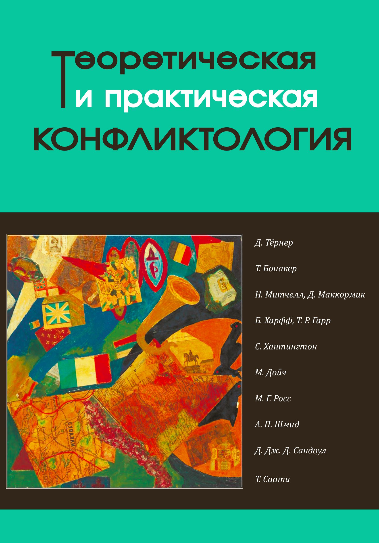 Купить книгу Теоретическая и практическая конфликтология. Книга 2, автора Коллектива авторов