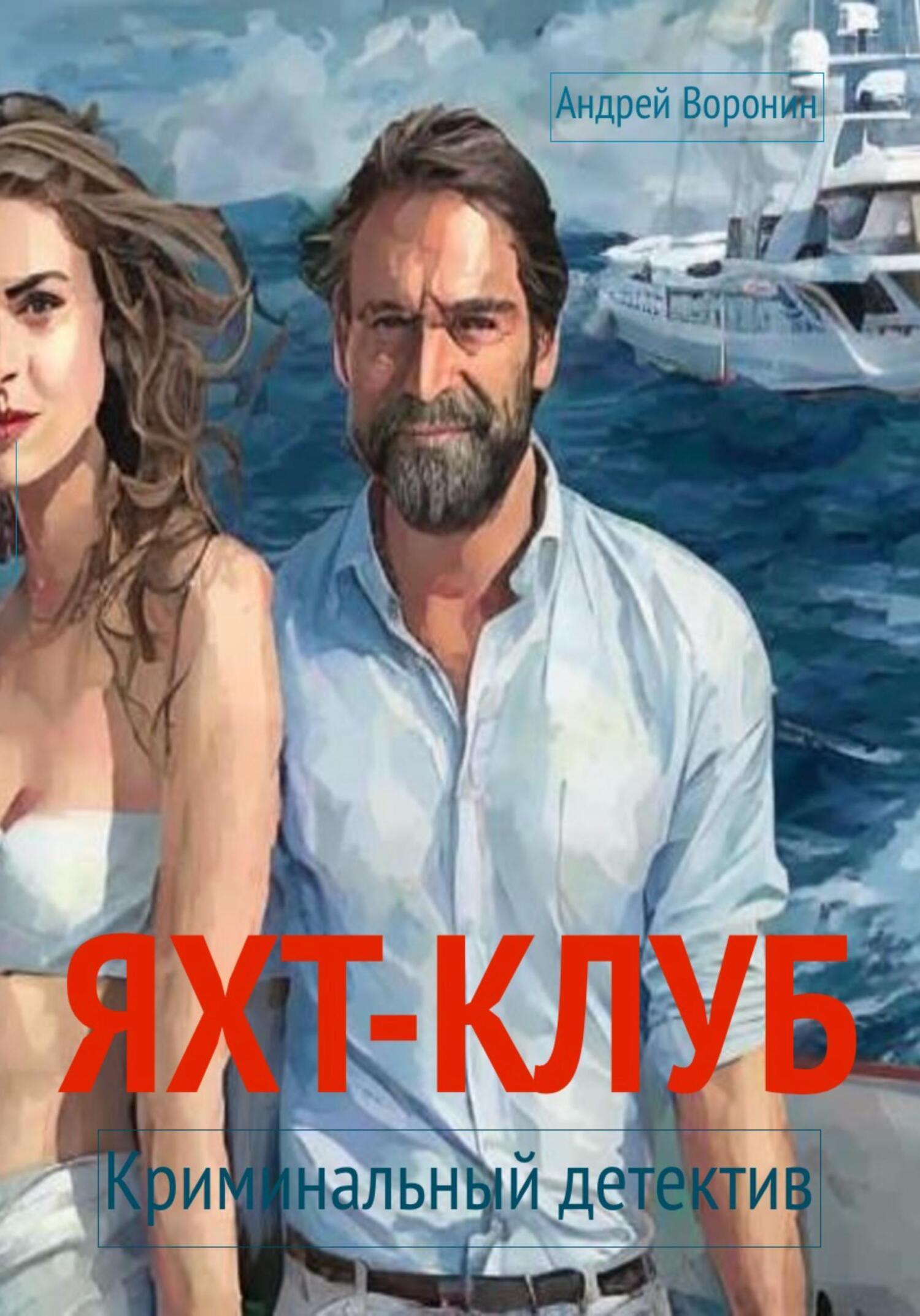 Купить книгу Яхт-клуб, автора Андрея Воронина