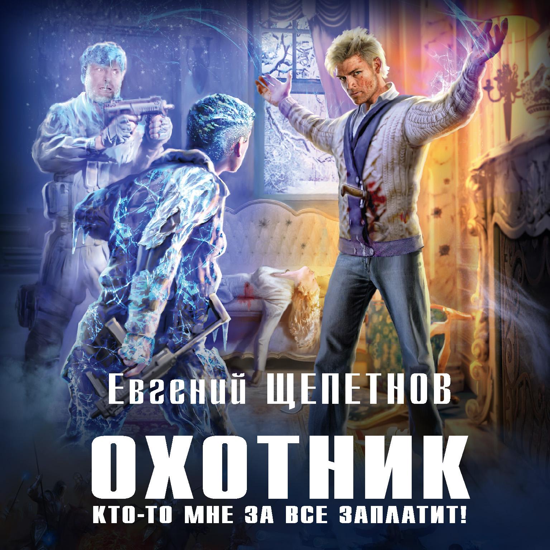 Купить книгу Охотник. Кто-то мне за все заплатит!, автора Евгения Щепетнова