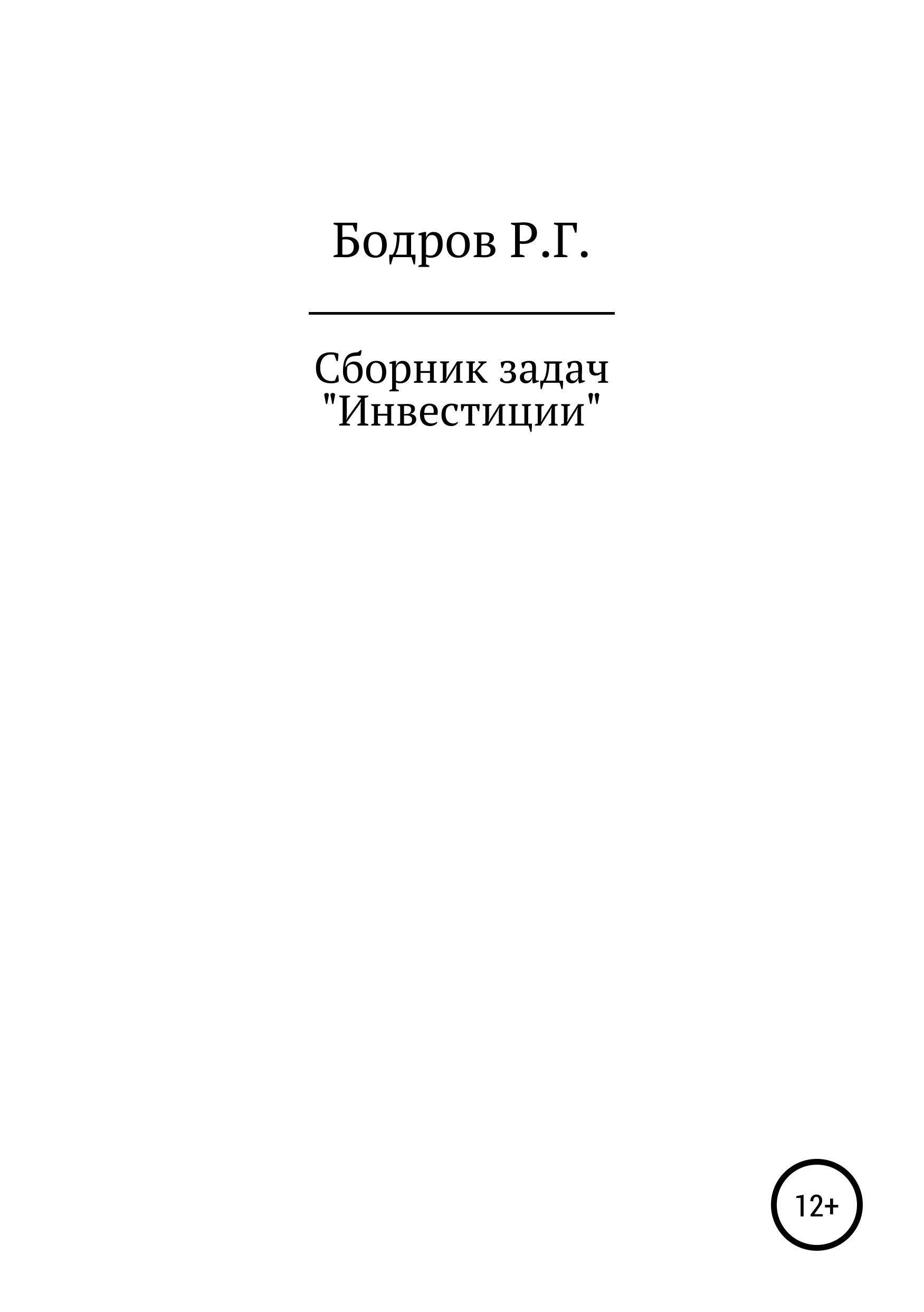 Купить книгу Сборник задач по дисциплине «Инвестиции», автора Руслана Германовича Бодрова