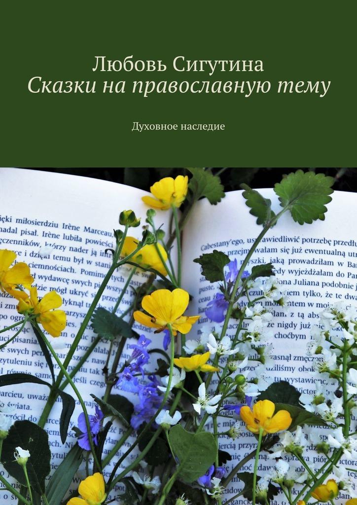 Купить книгу Сказки направославнуютему. Духовное наследие, автора Любови Сигутиной